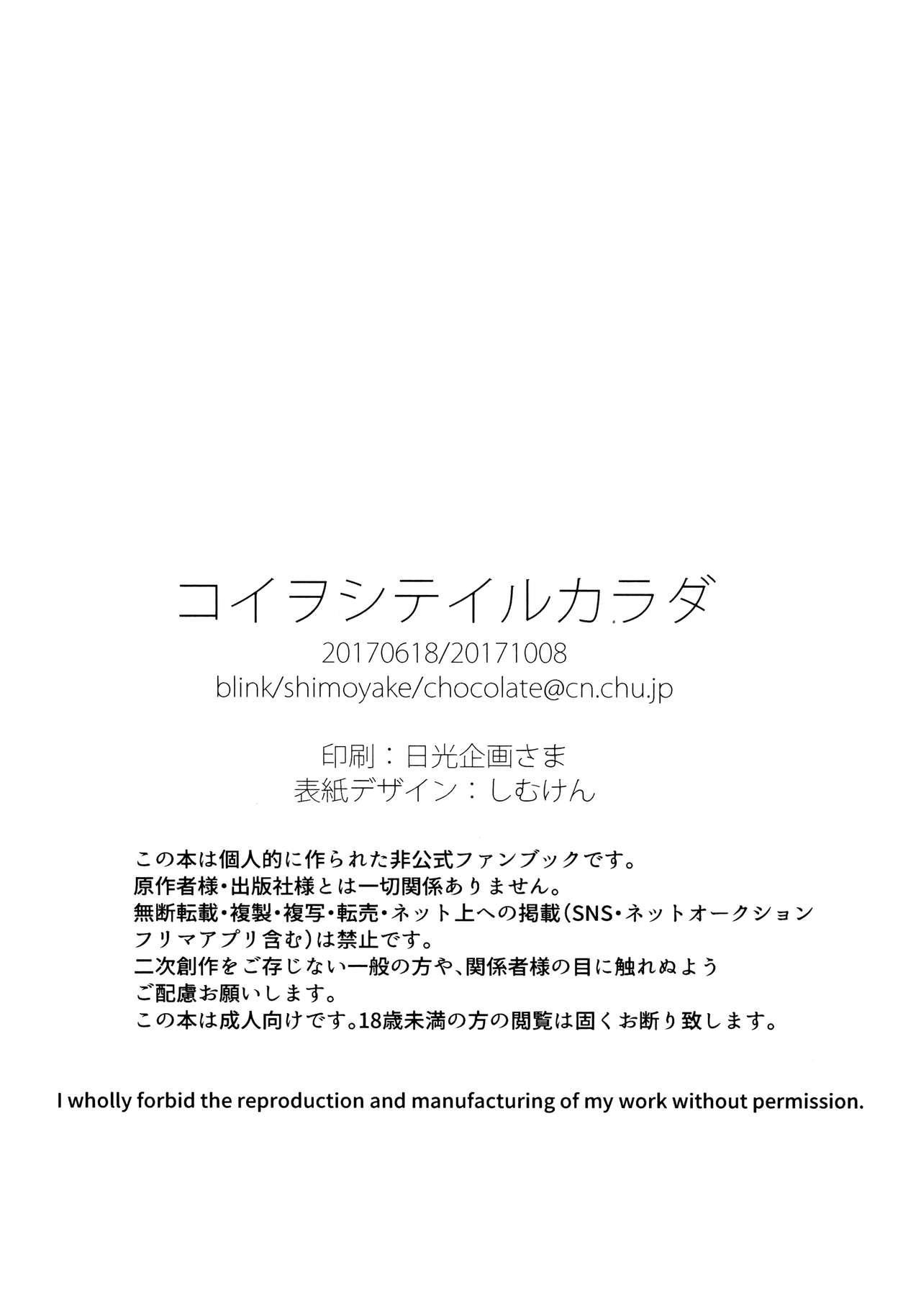 Koiwo Shiteiru Karada 1 + 2 23
