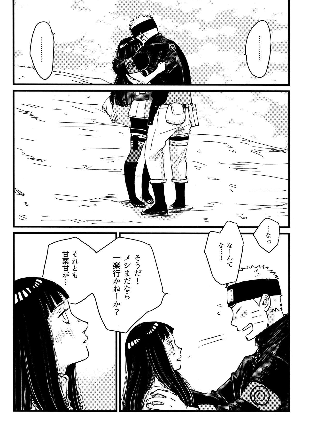 Koiwo Shiteiru Karada 1 + 2 29