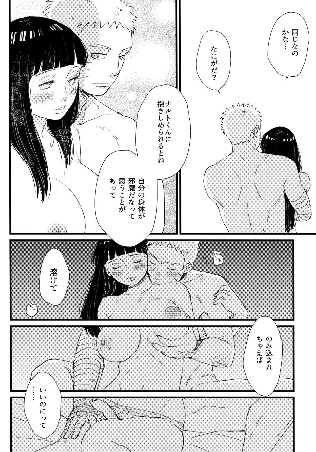 Koiwo Shiteiru Karada 1 + 2 51