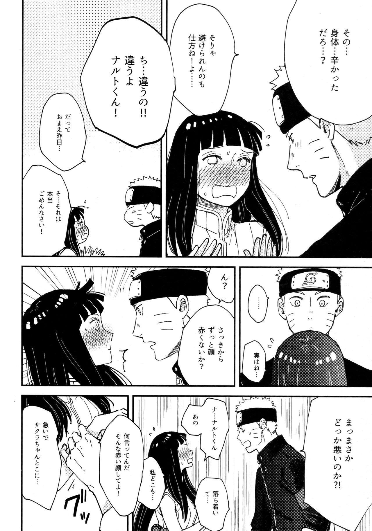 Koiwo Shiteiru Karada 3 10