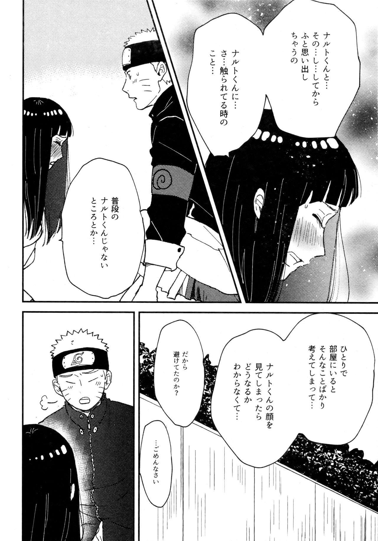 Koiwo Shiteiru Karada 3 12