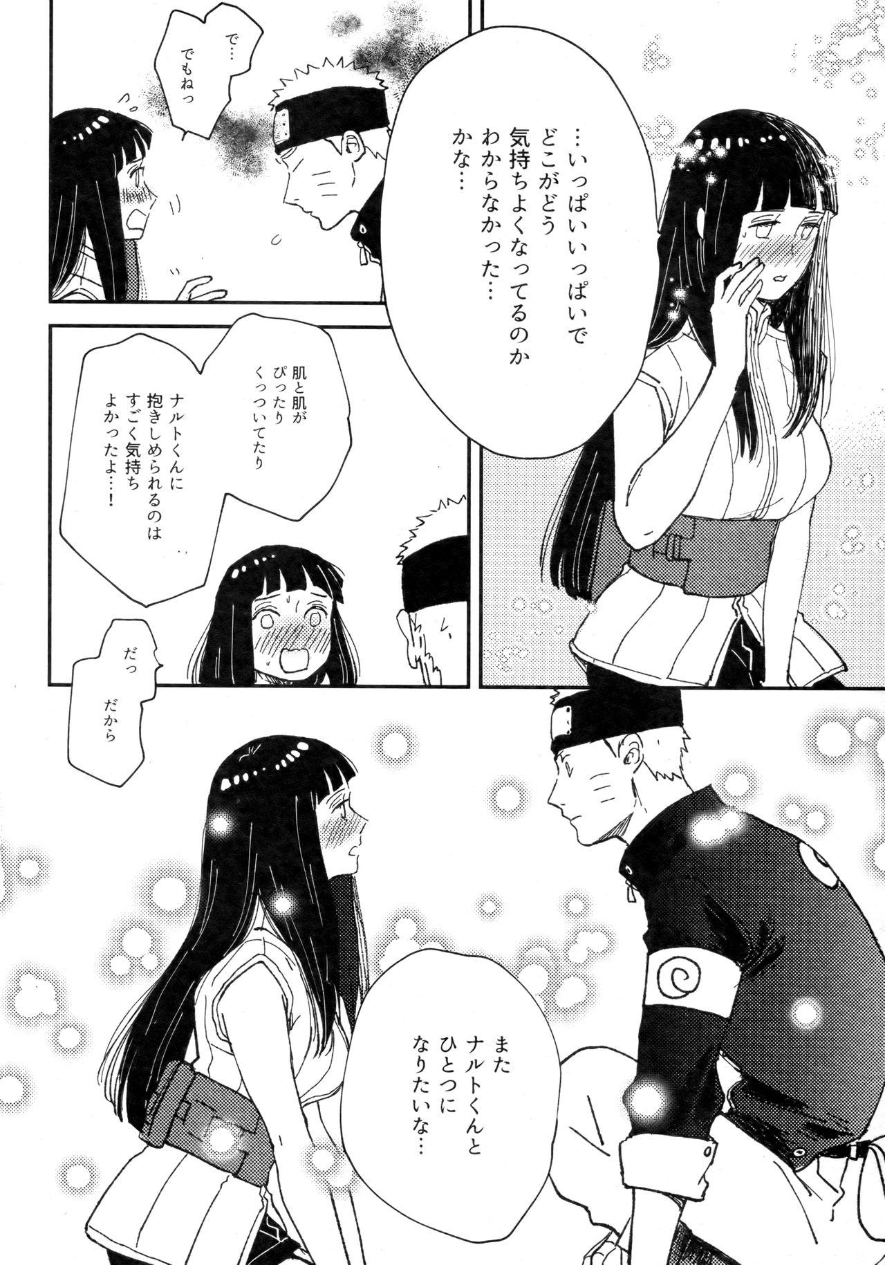 Koiwo Shiteiru Karada 3 14