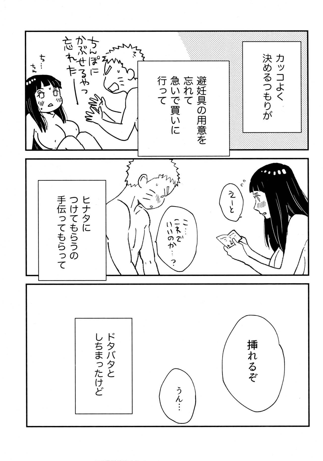 Koiwo Shiteiru Karada 3 1