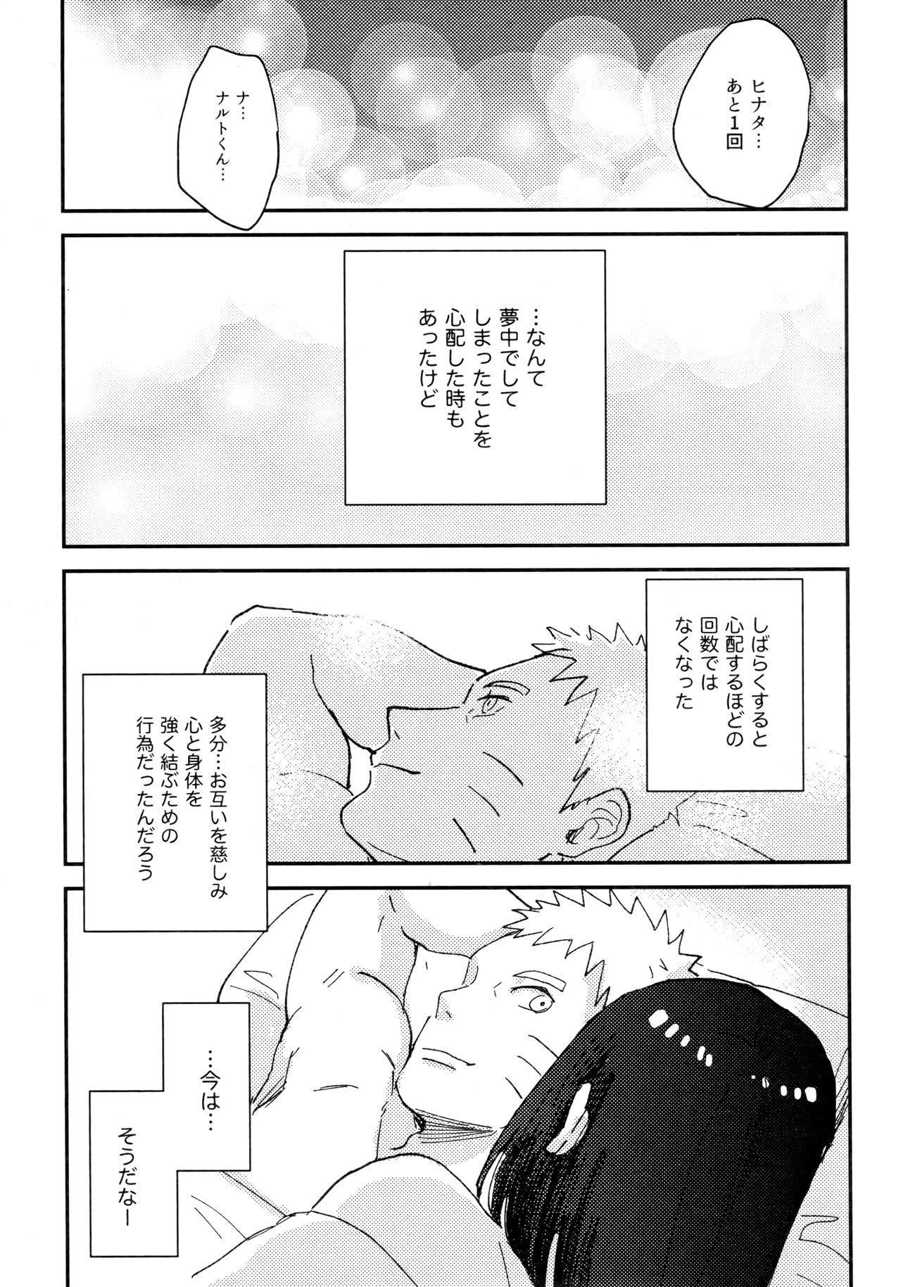 Koiwo Shiteiru Karada 3 31