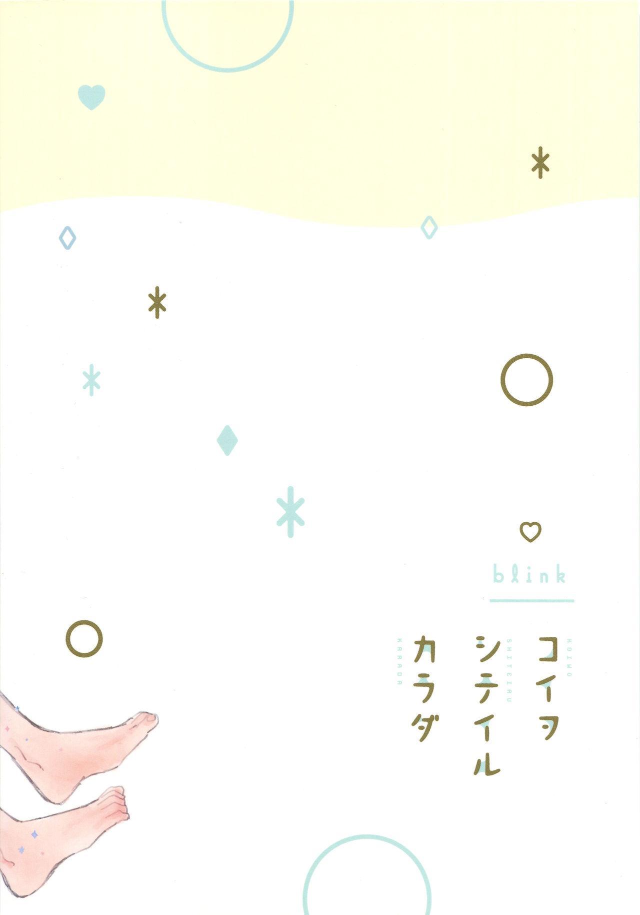 Koiwo Shiteiru Karada 3 33