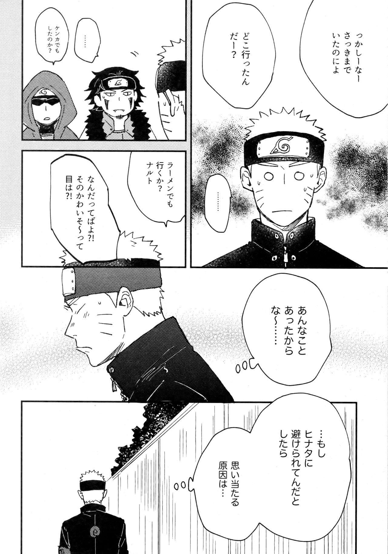 Koiwo Shiteiru Karada 3 6