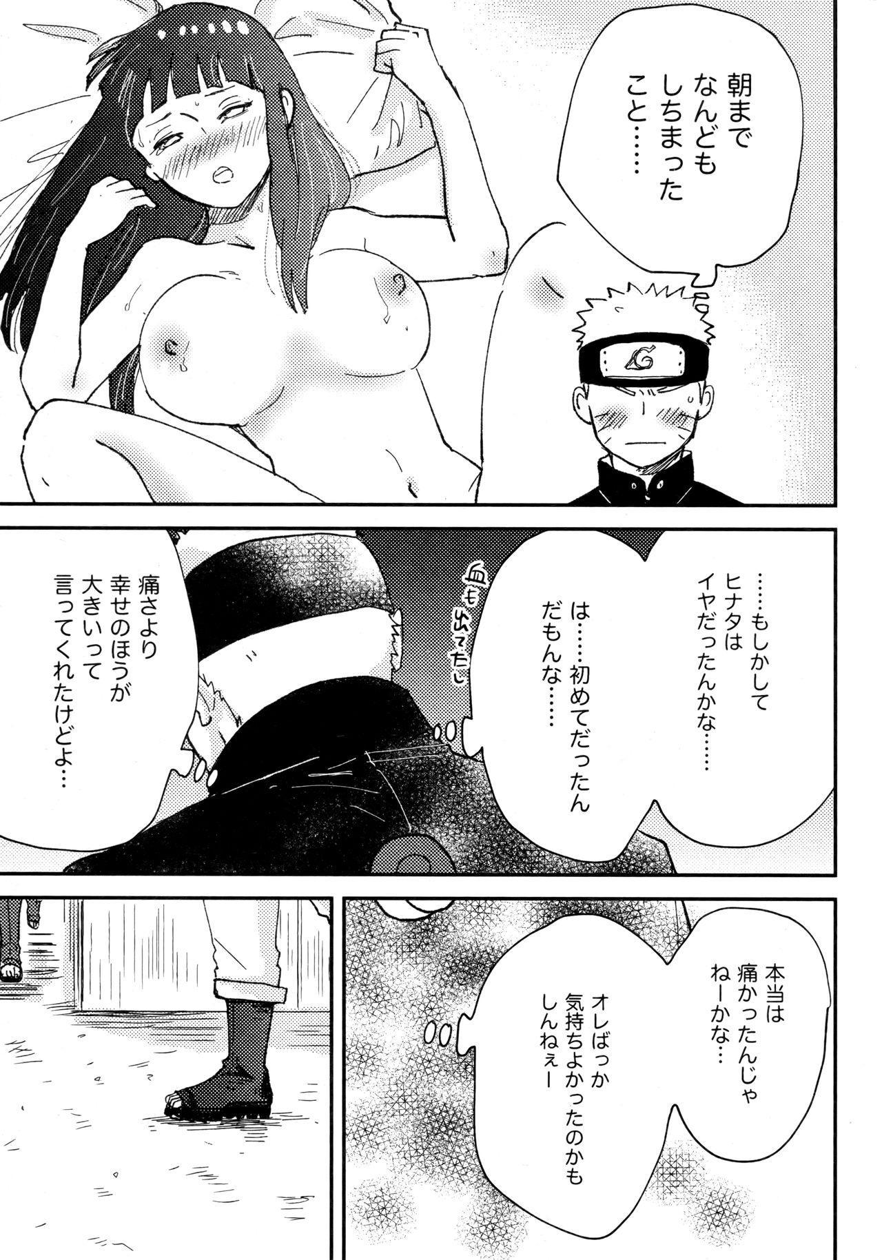 Koiwo Shiteiru Karada 3 7