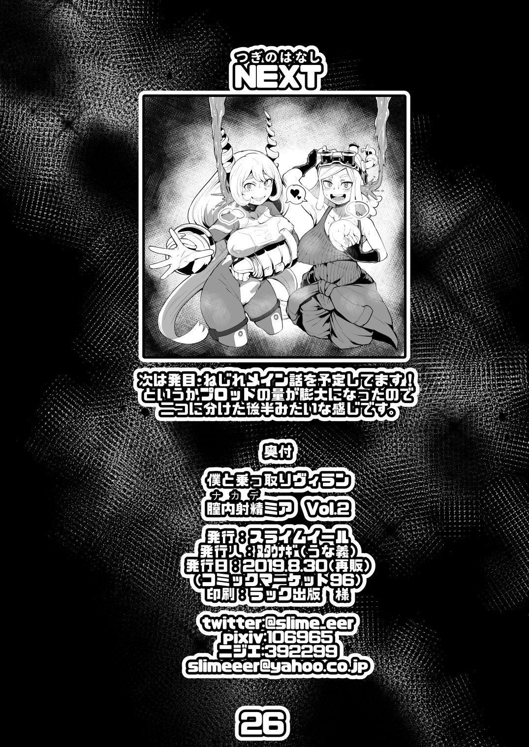 Boku to Nottori Villain Nakademia Vol. 2 24