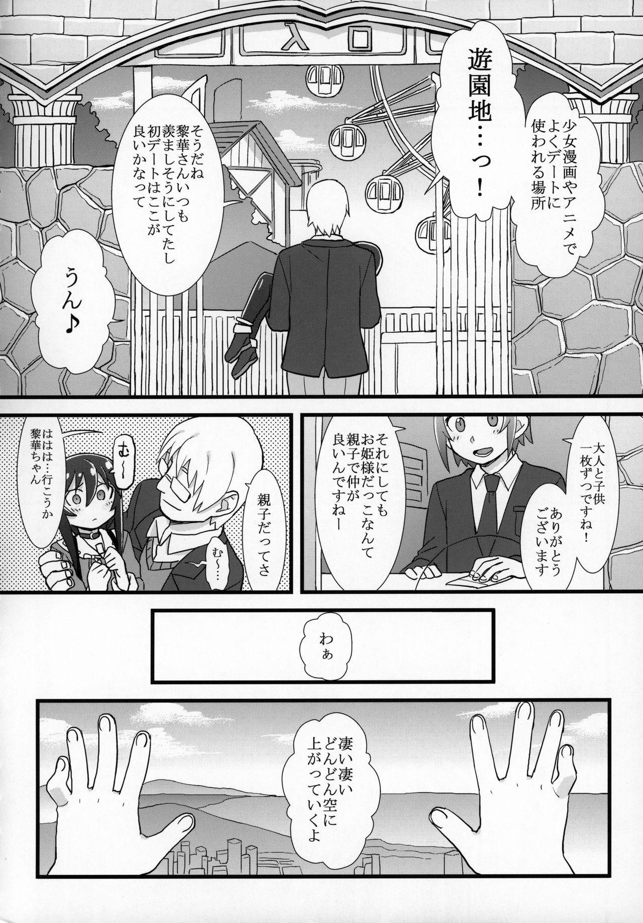 Zutto Reika-san to Issho!!! 12