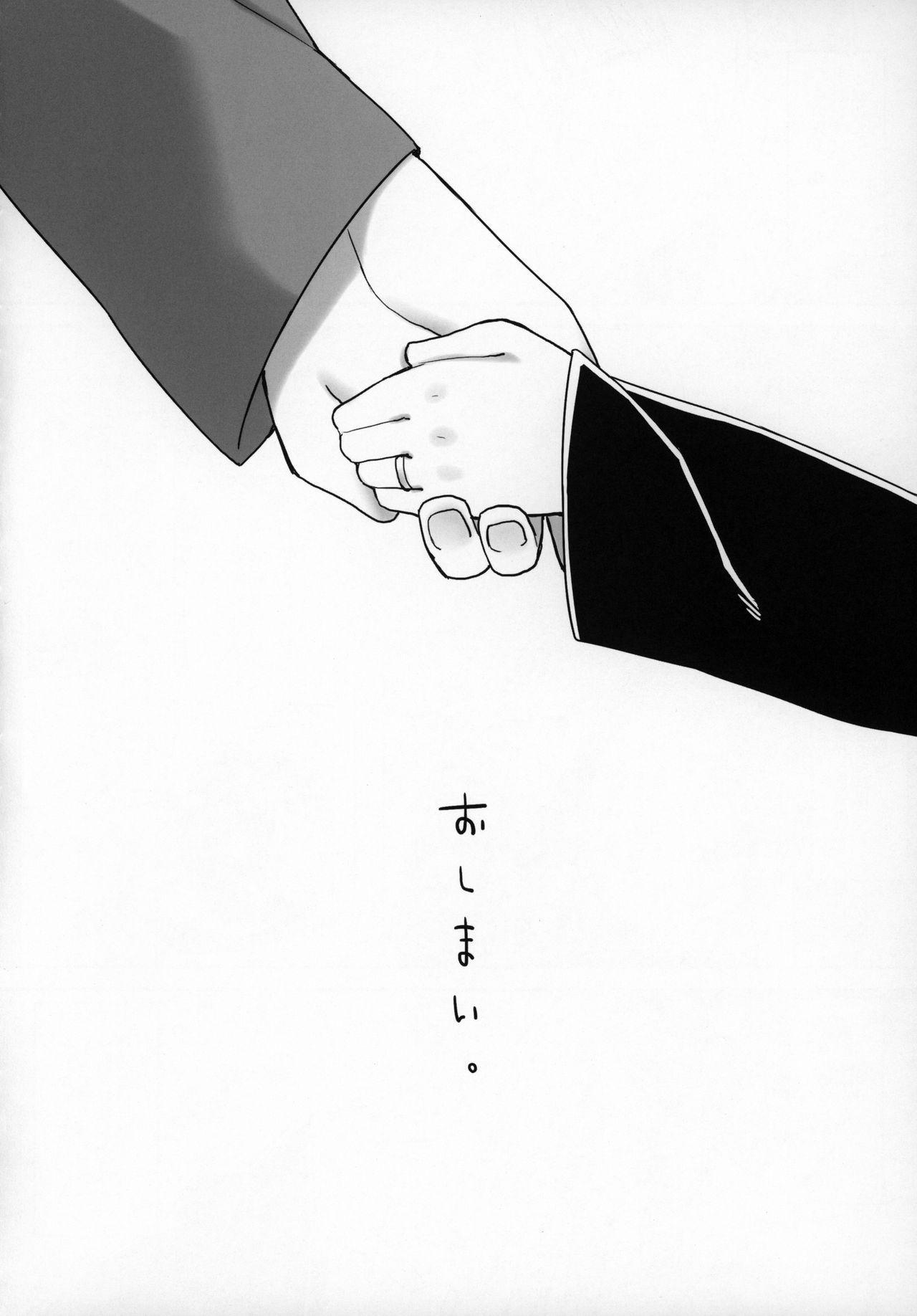 Zutto Reika-san to Issho!!! 132
