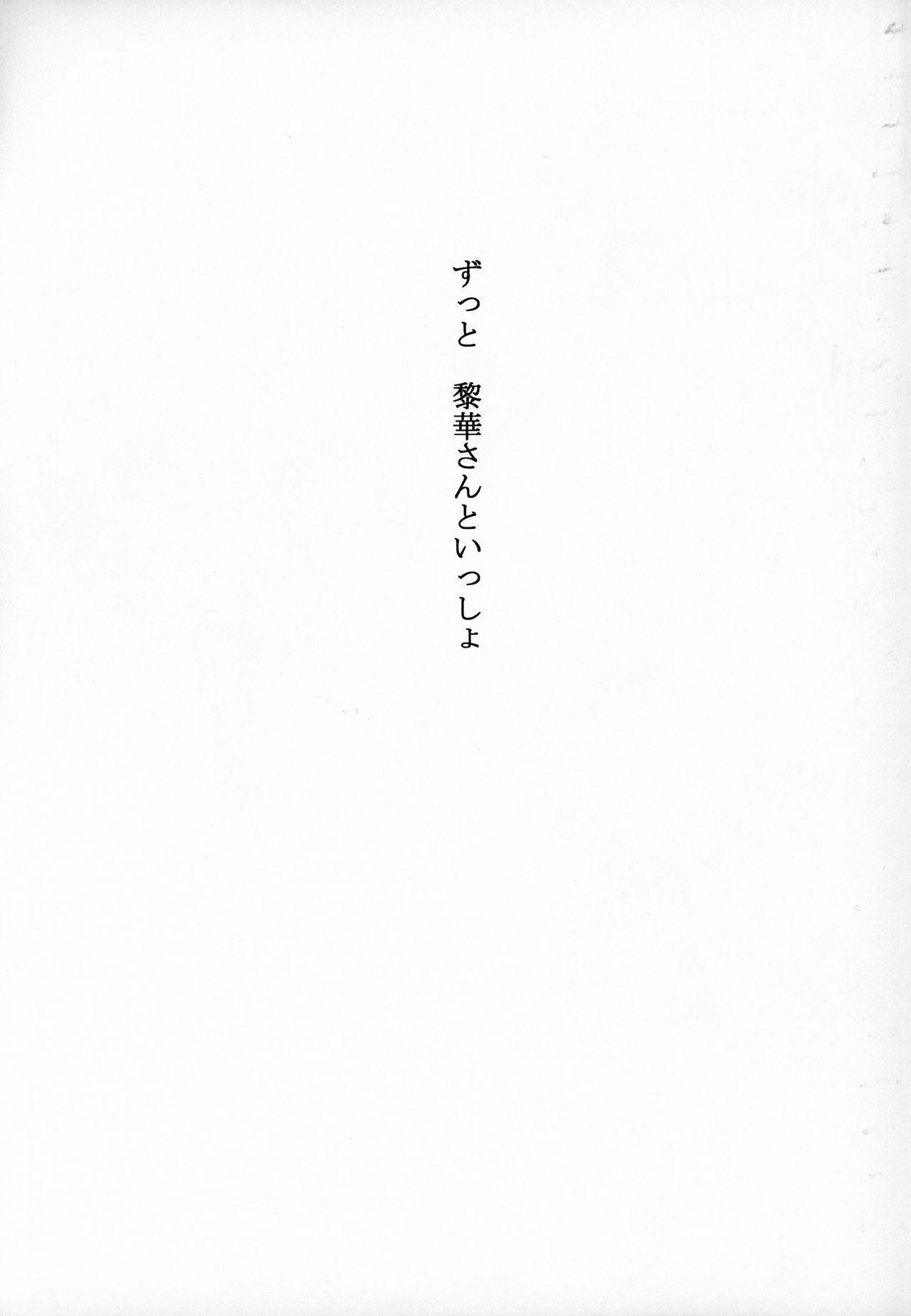 Zutto Reika-san to Issho!!! 133