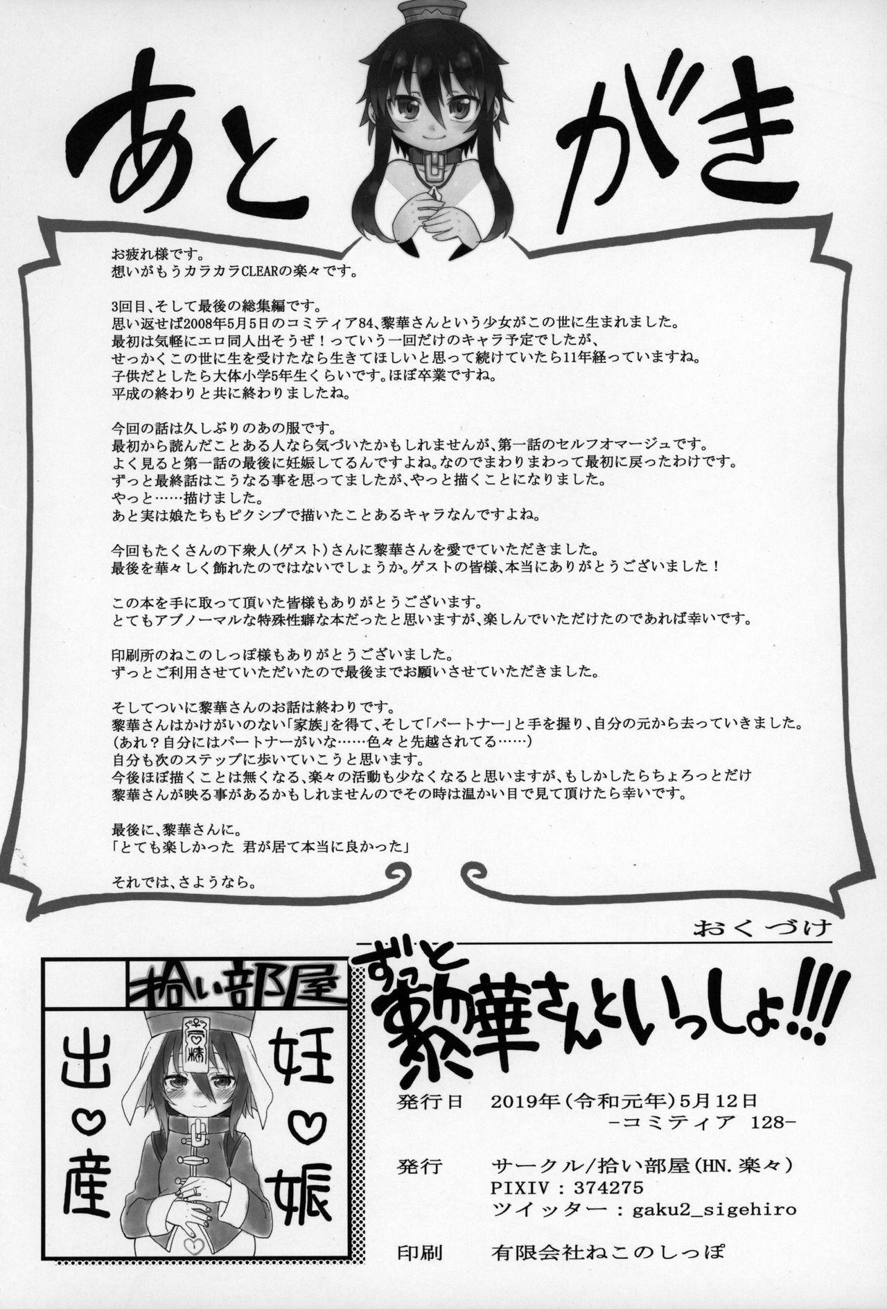 Zutto Reika-san to Issho!!! 136