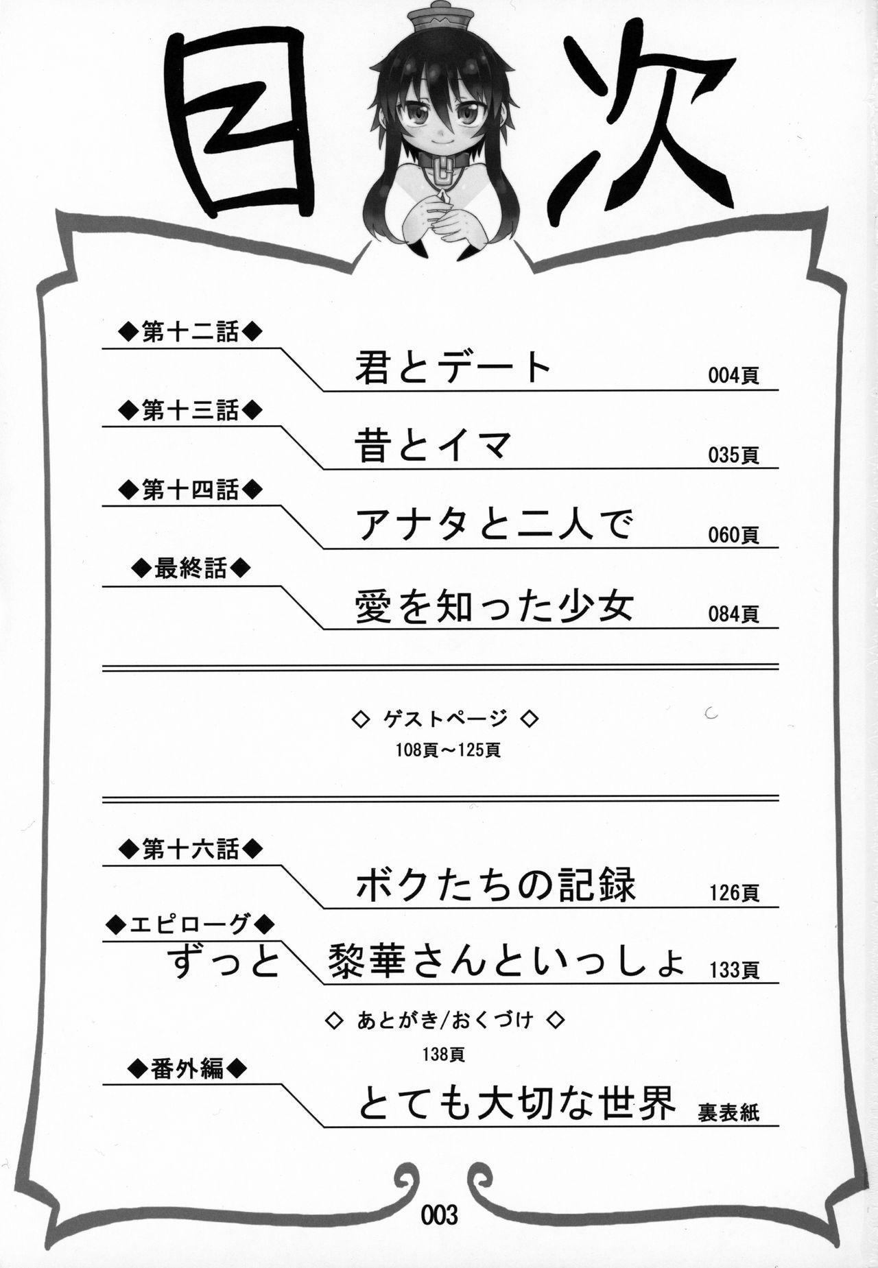 Zutto Reika-san to Issho!!! 1