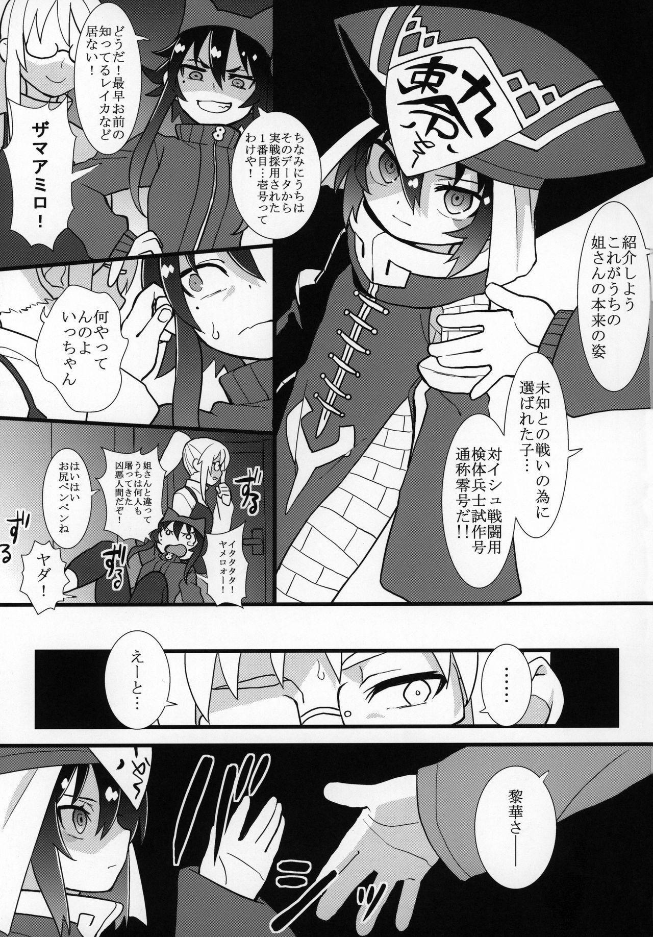 Zutto Reika-san to Issho!!! 39