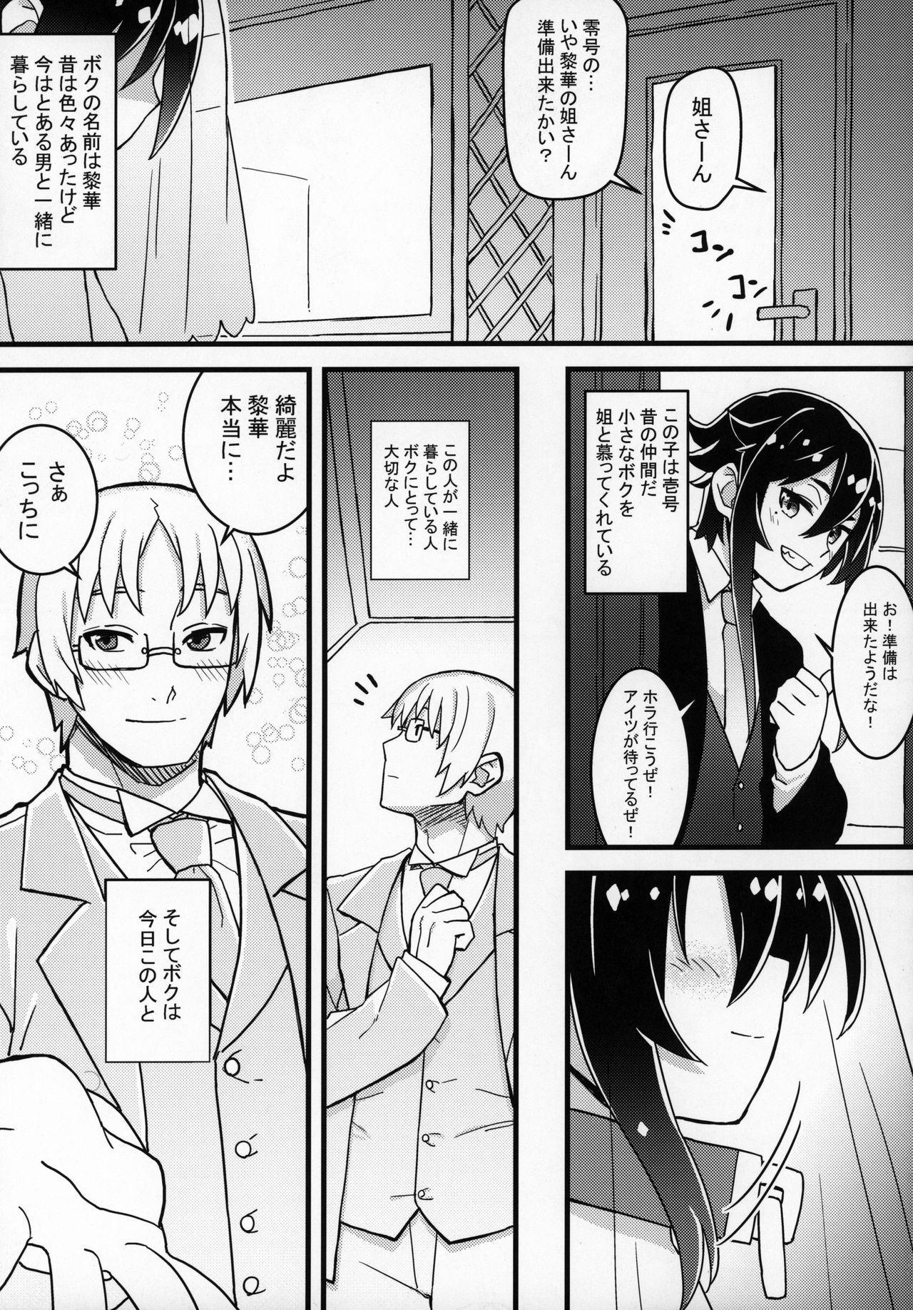 Zutto Reika-san to Issho!!! 59