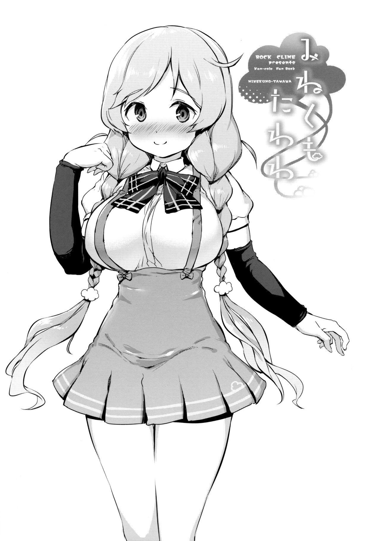 Minekumo-Tawawa 1