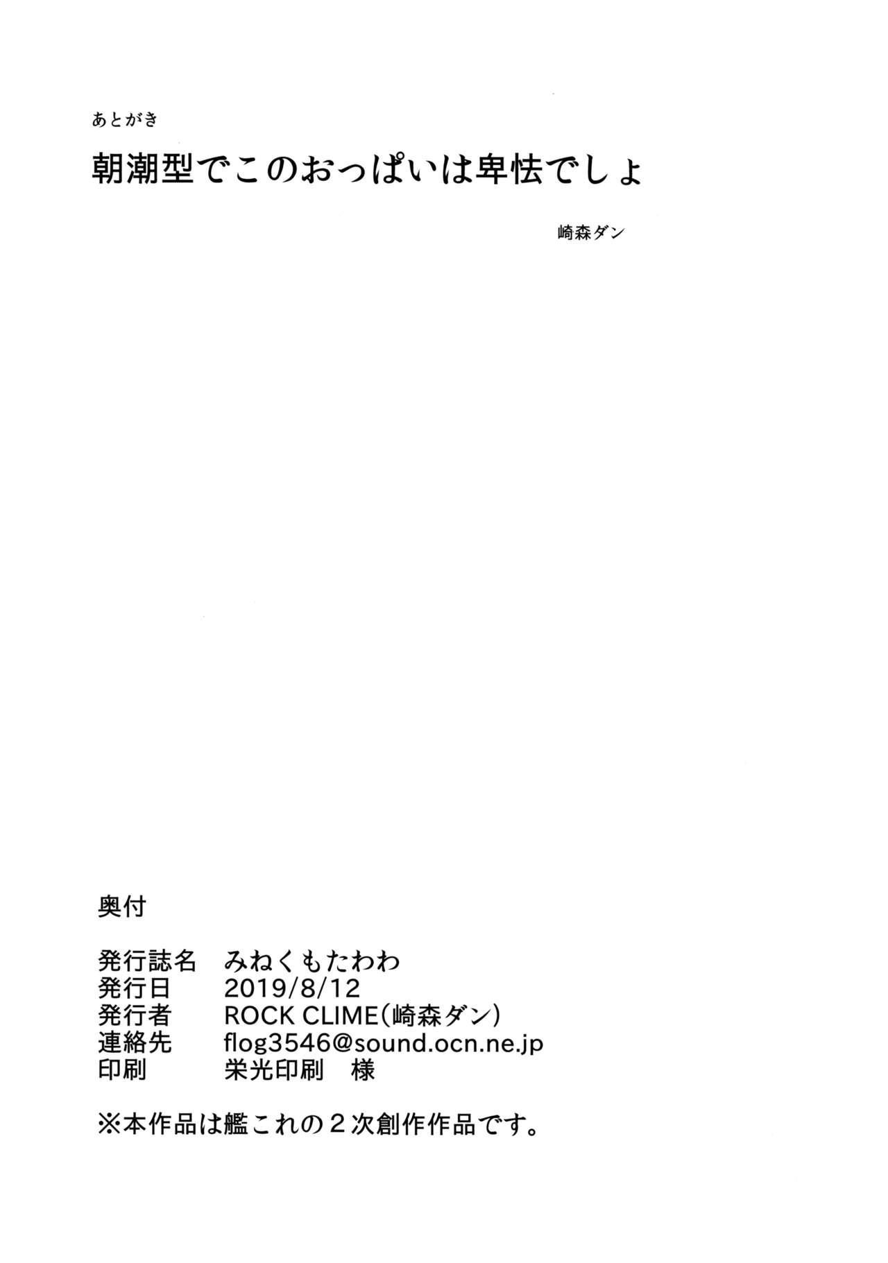 Minekumo-Tawawa 26