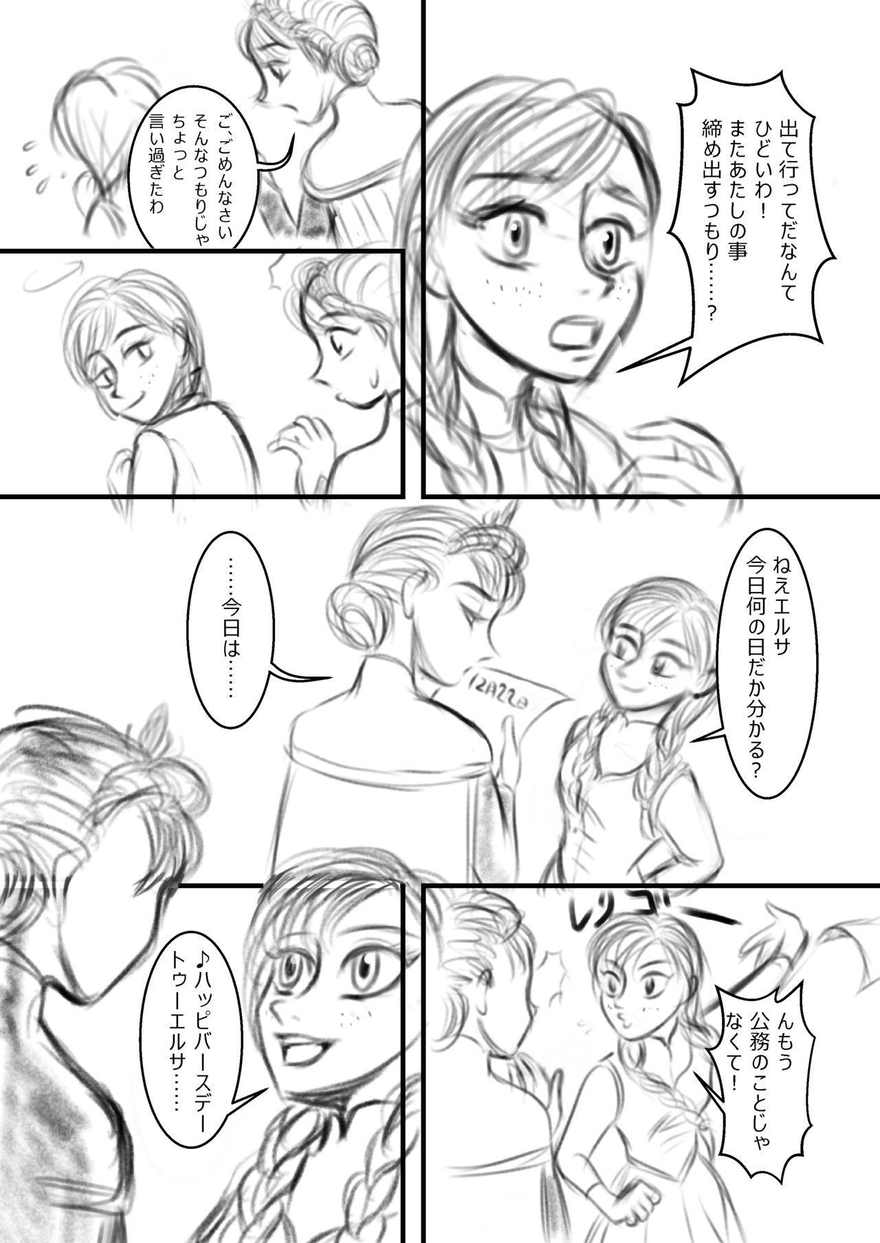 Ana no Surprise 1