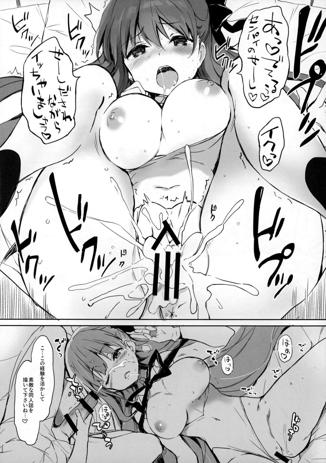 Koakumakei Wakusei Koukyoukyoku 11