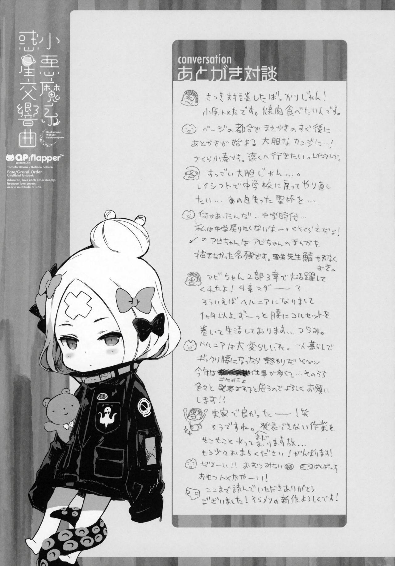 Koakumakei Wakusei Koukyoukyoku 16
