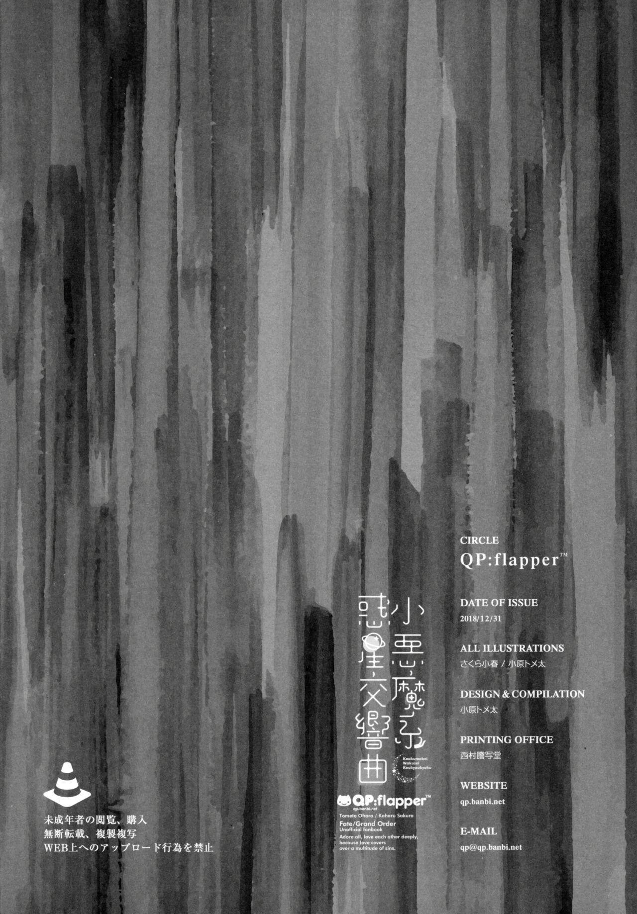 Koakumakei Wakusei Koukyoukyoku 17