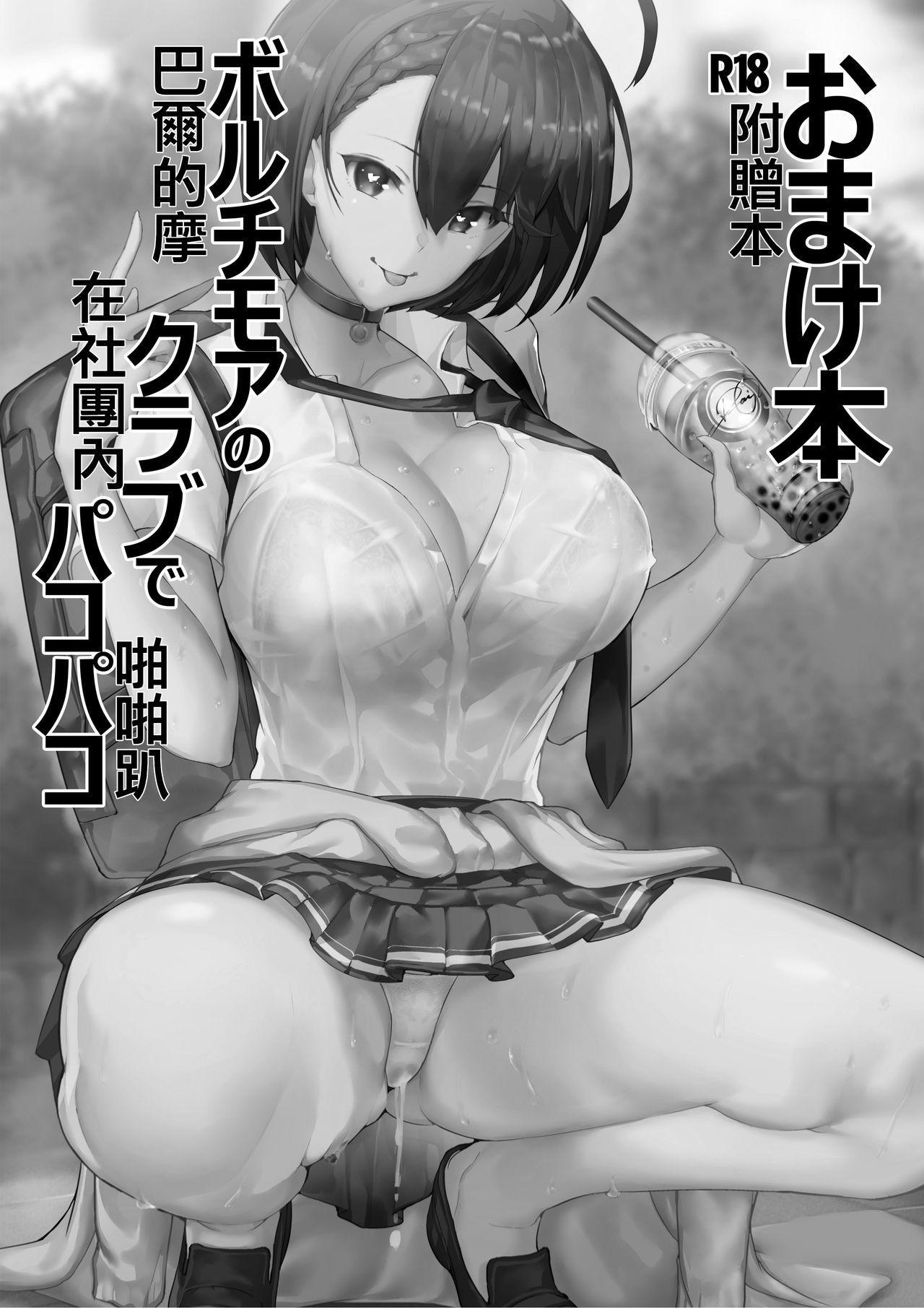 Mukakin Shirei ni Yubiwa o Kawaseru Saigo no Houhou 5 |讓無課司令買戒指給我的最終手段5 19