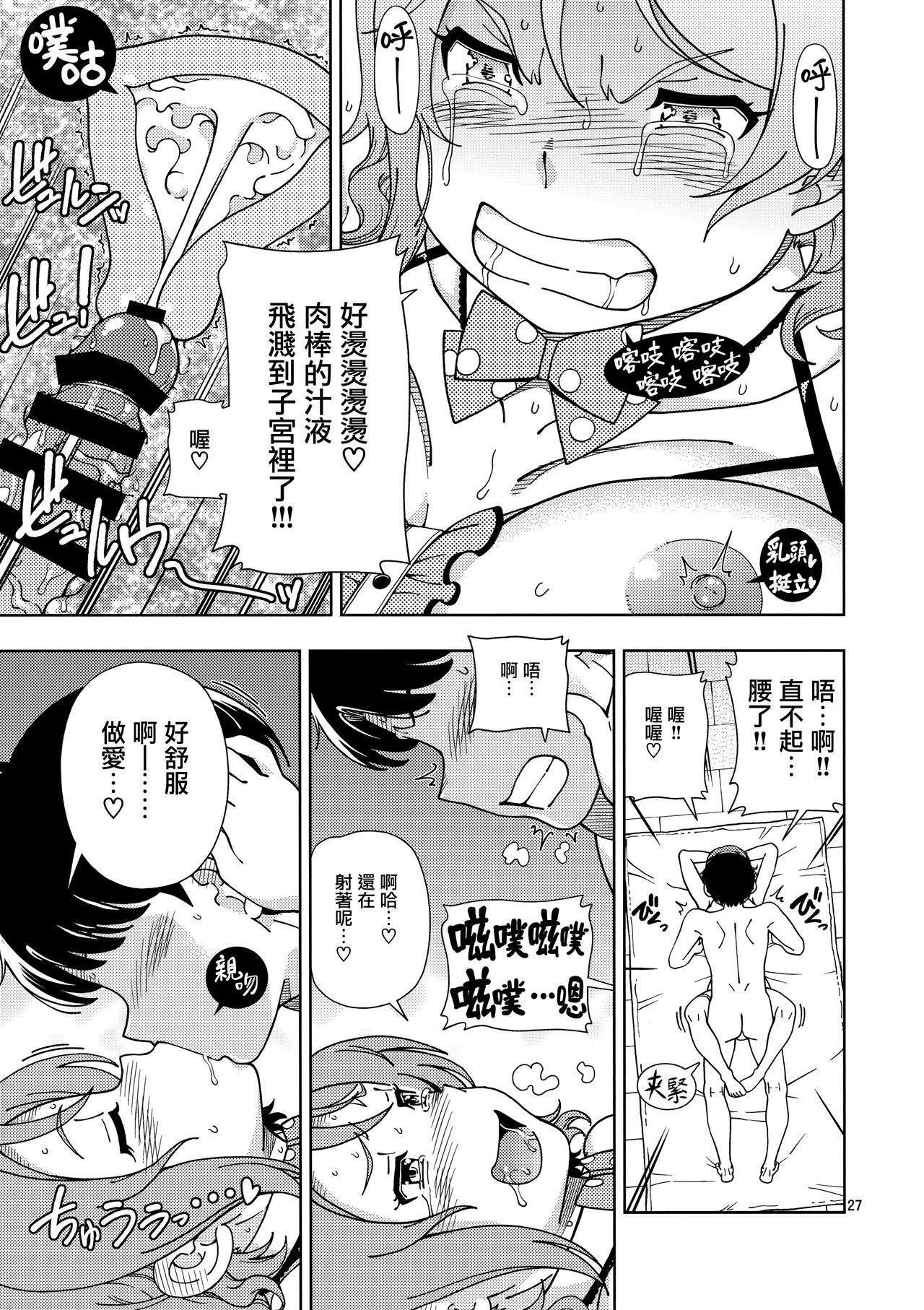Uranohoshi Jogakuin Aqours Pool 26