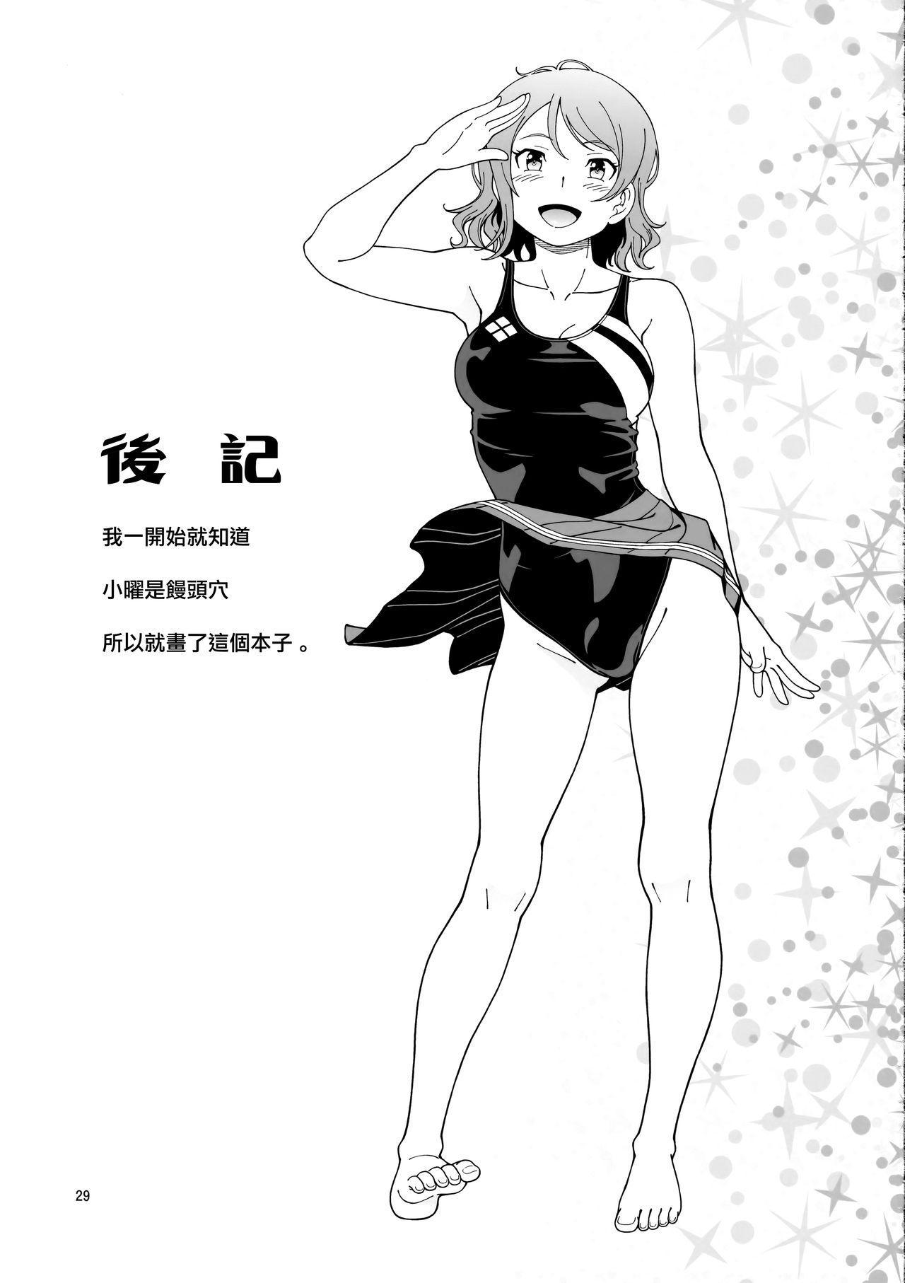 Uranohoshi Jogakuin Aqours Pool 28