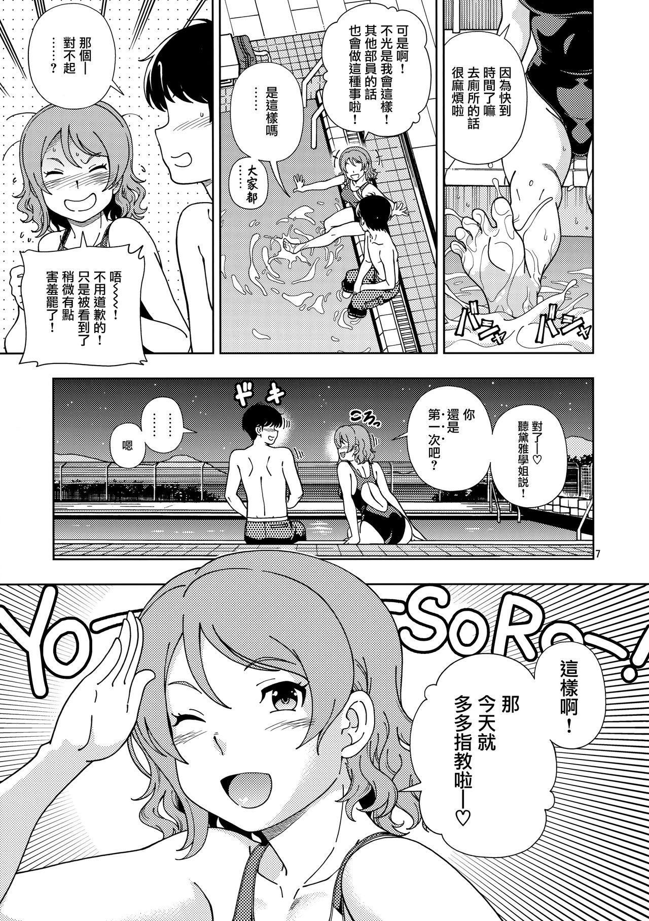 Uranohoshi Jogakuin Aqours Pool 6