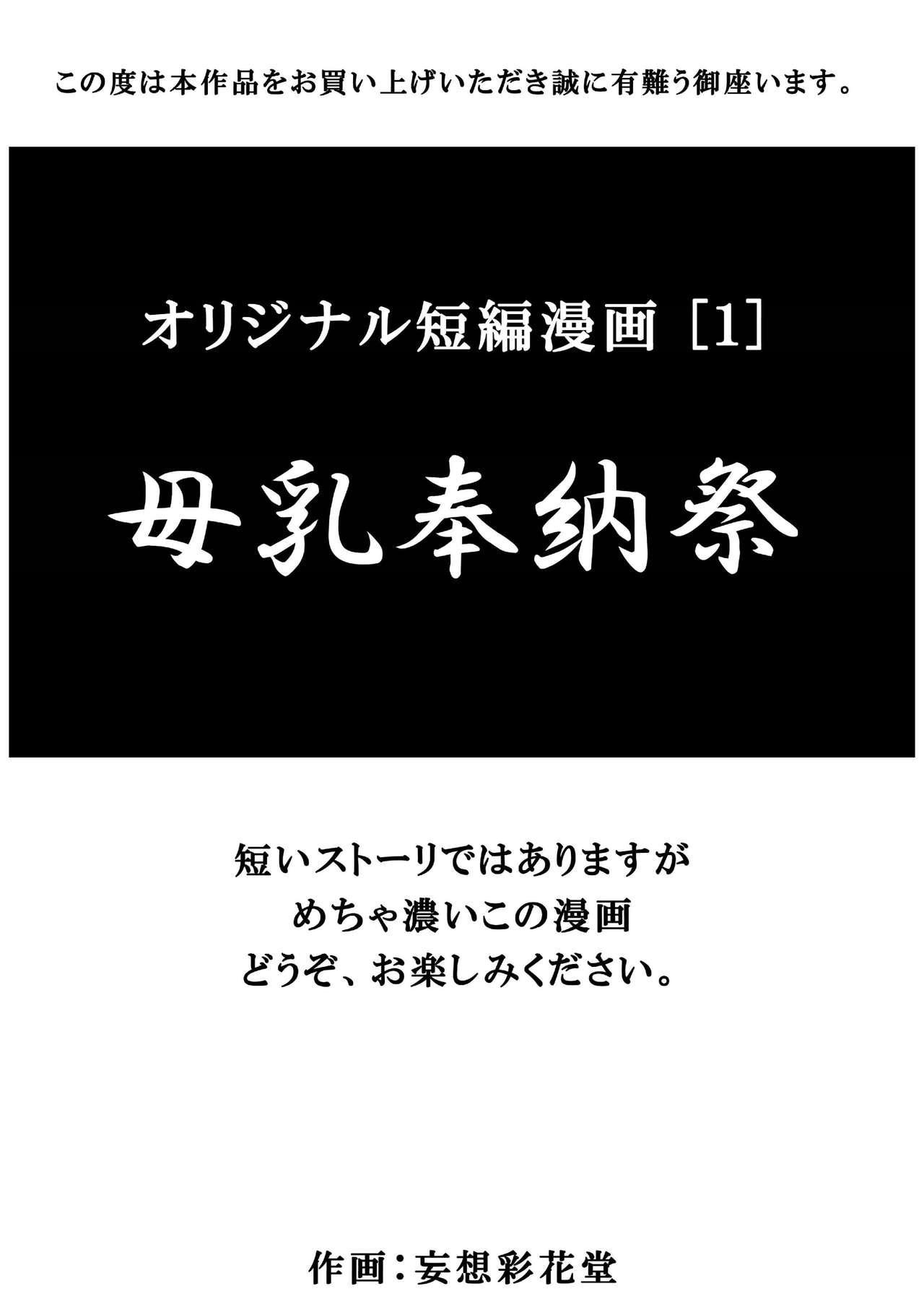 Original Tanpen Manga 2 Hon Date + Original Illust 0