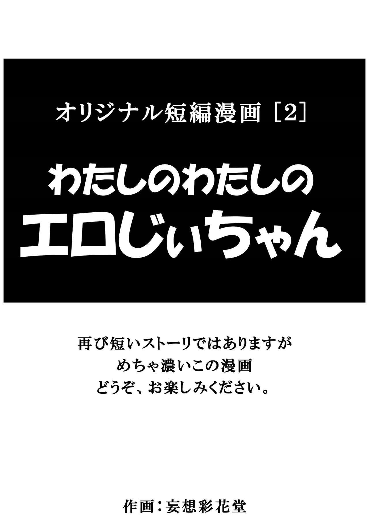 Original Tanpen Manga 2 Hon Date + Original Illust 14