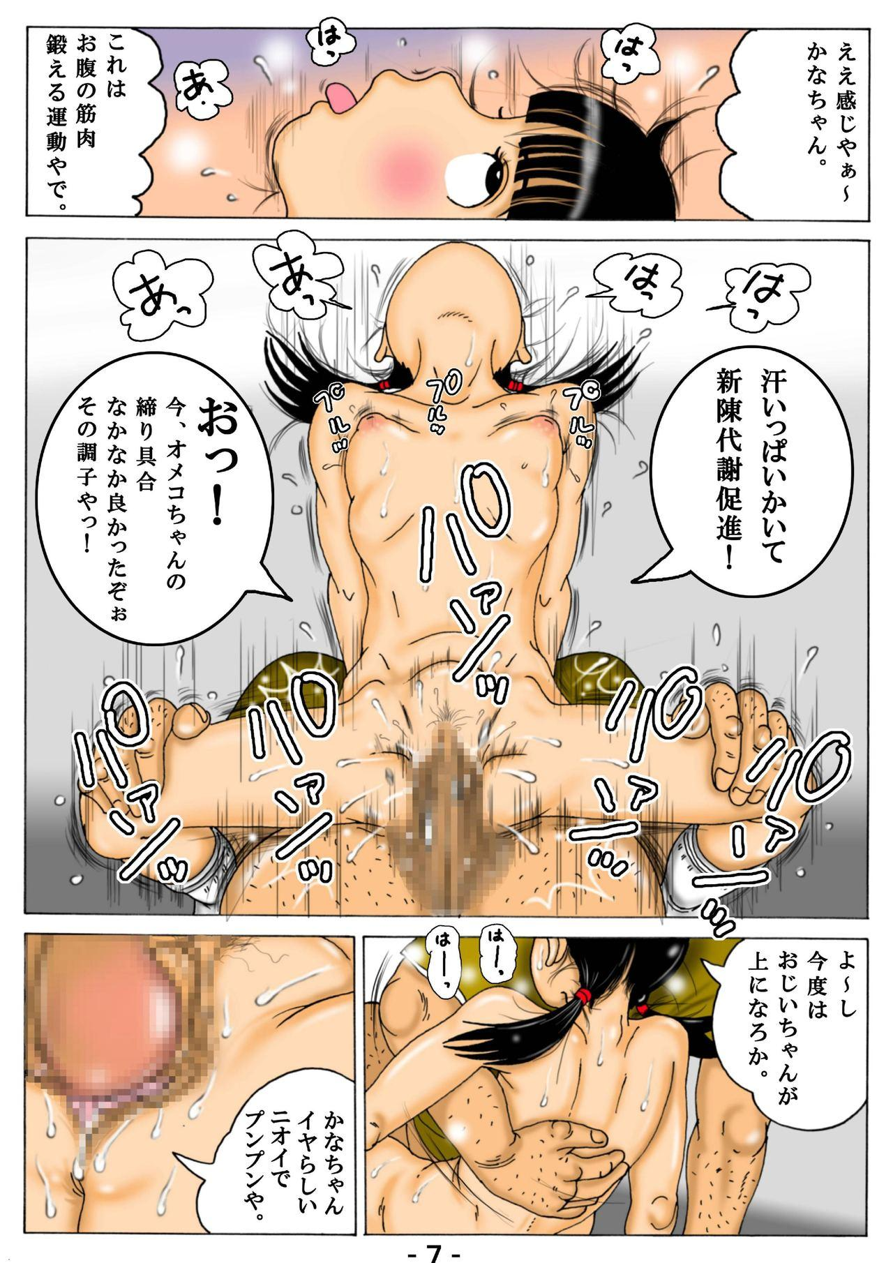 Original Tanpen Manga 2 Hon Date + Original Illust 21