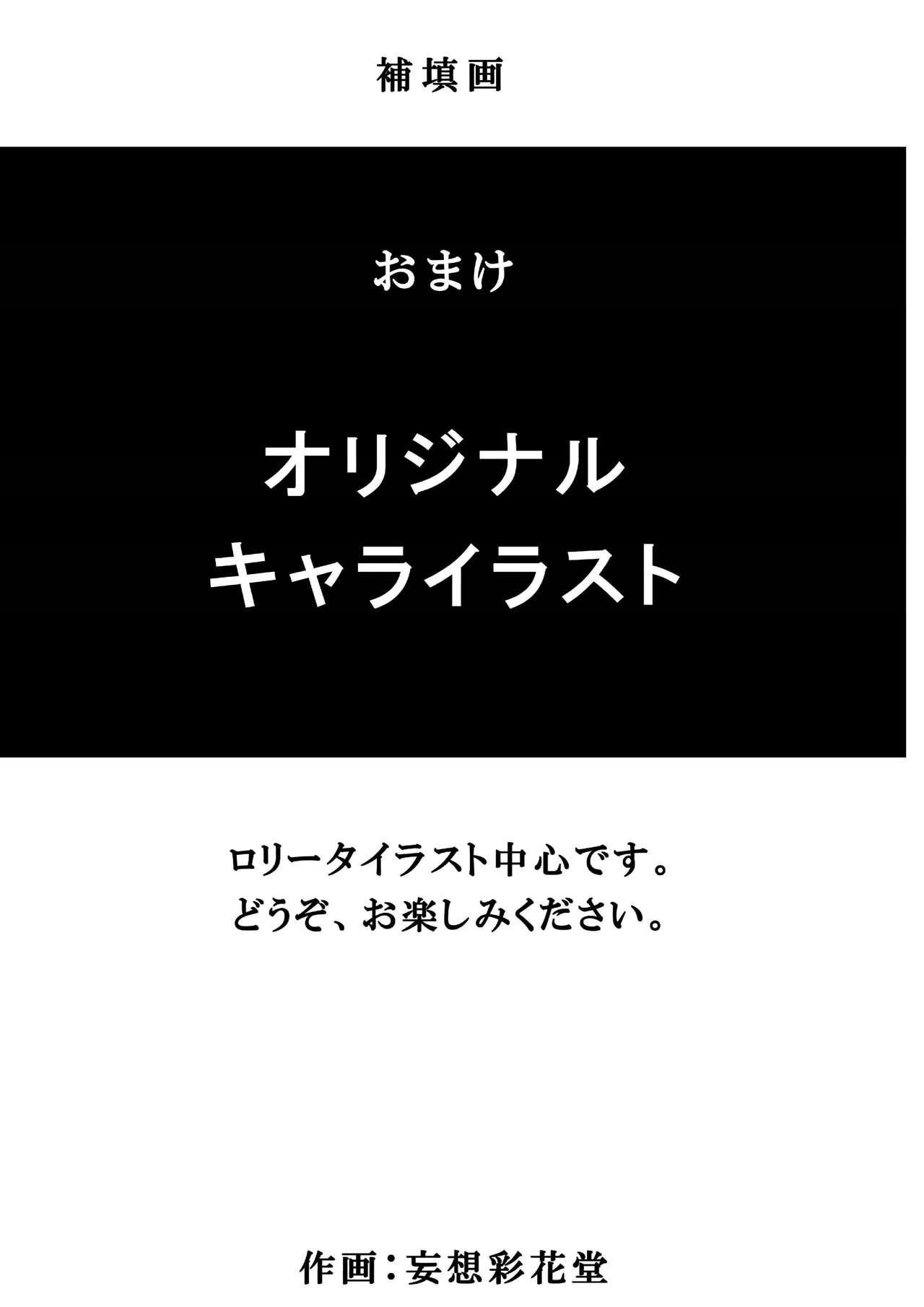 Original Tanpen Manga 2 Hon Date + Original Illust 26