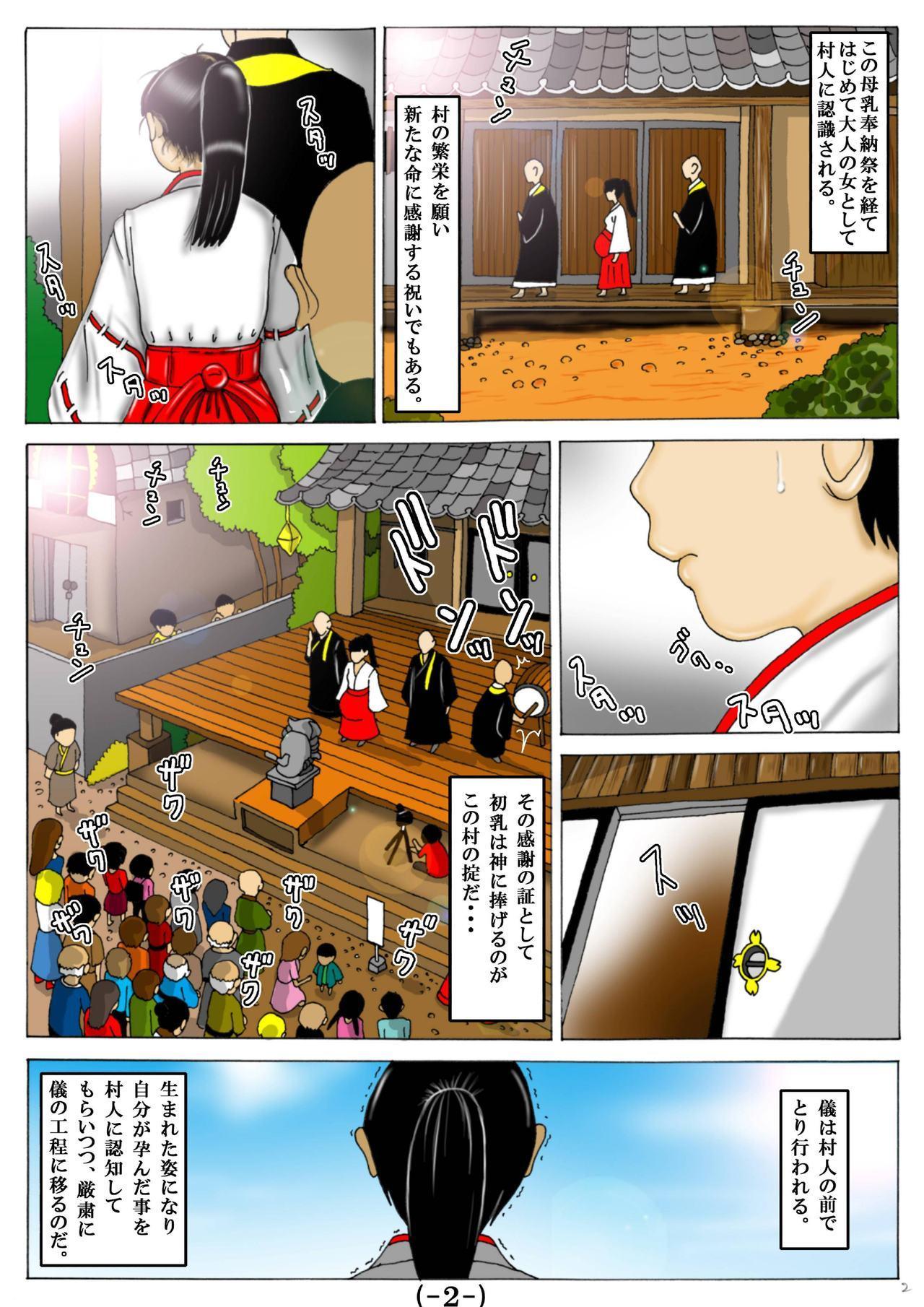 Original Tanpen Manga 2 Hon Date + Original Illust 2