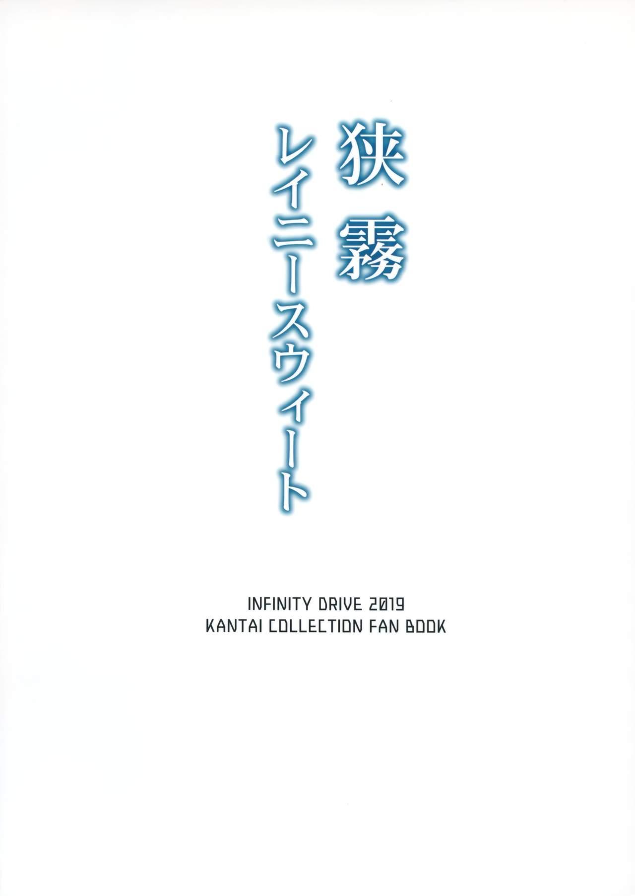 Sagiri Rainy Sweet 29