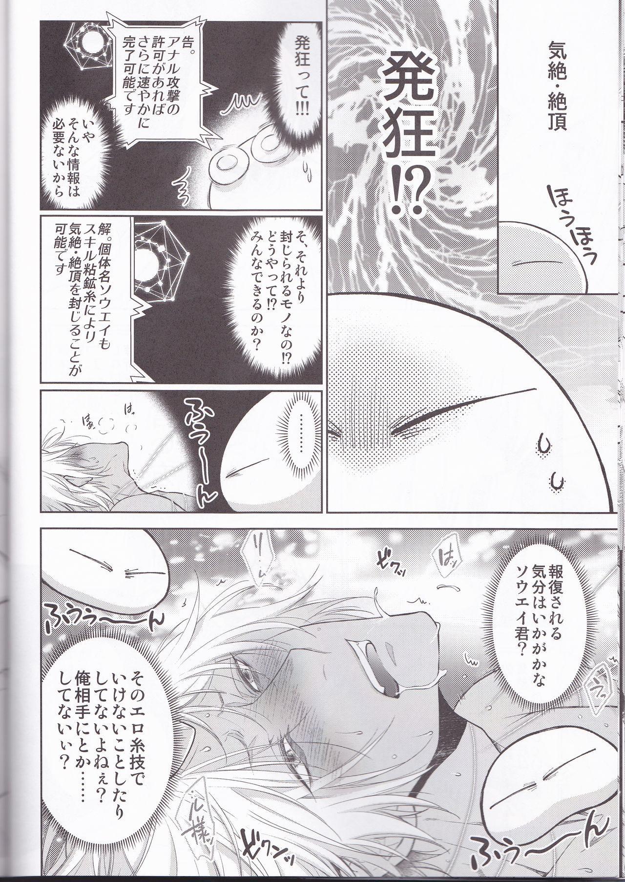 Koku. Josei Gitaika ni Seikou Shimashita 4 21
