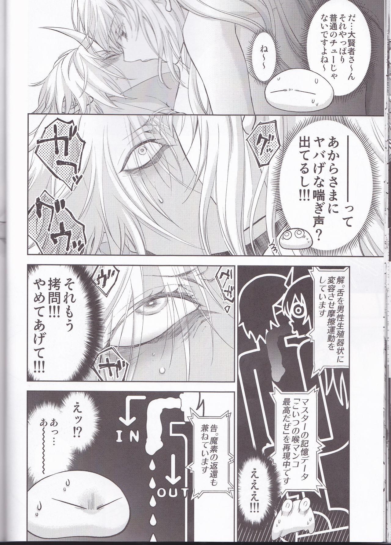 Koku. Josei Gitaika ni Seikou Shimashita 4 23