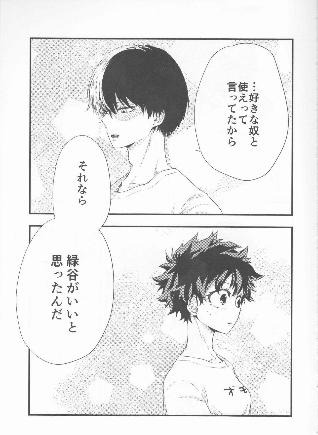 Todoroki-kun wa Taihen na Mono o Motte Kimashita. 6