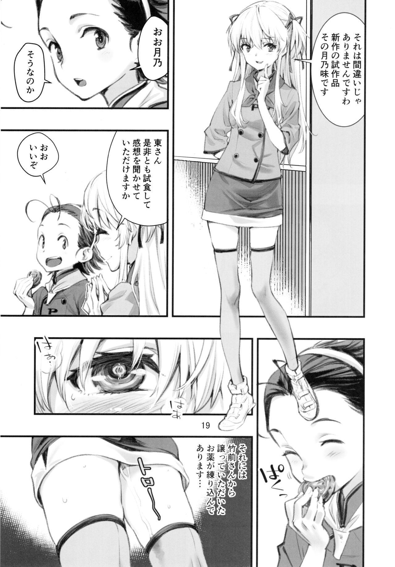 Mou Hitotsu no Tsukitate!! Ou-sama Game 2 17
