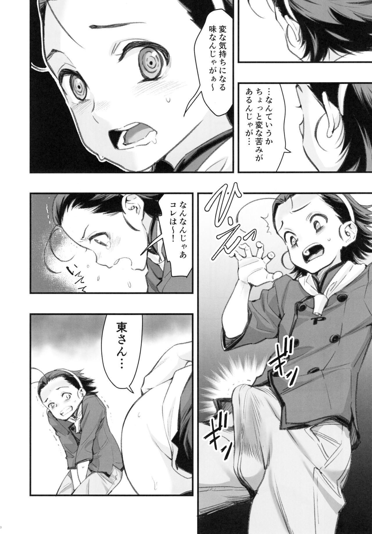 Mou Hitotsu no Tsukitate!! Ou-sama Game 2 18