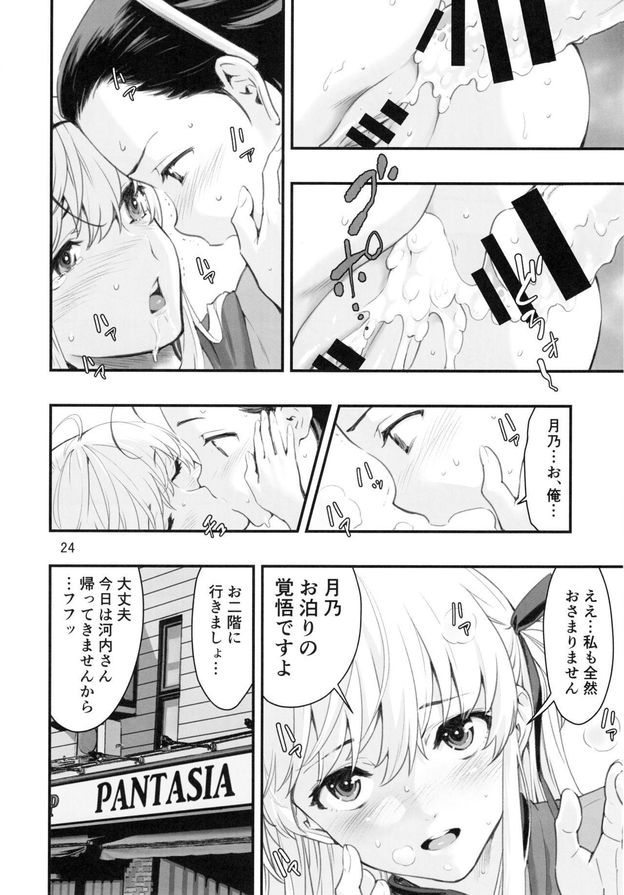 Mou Hitotsu no Tsukitate!! Ou-sama Game 2 22