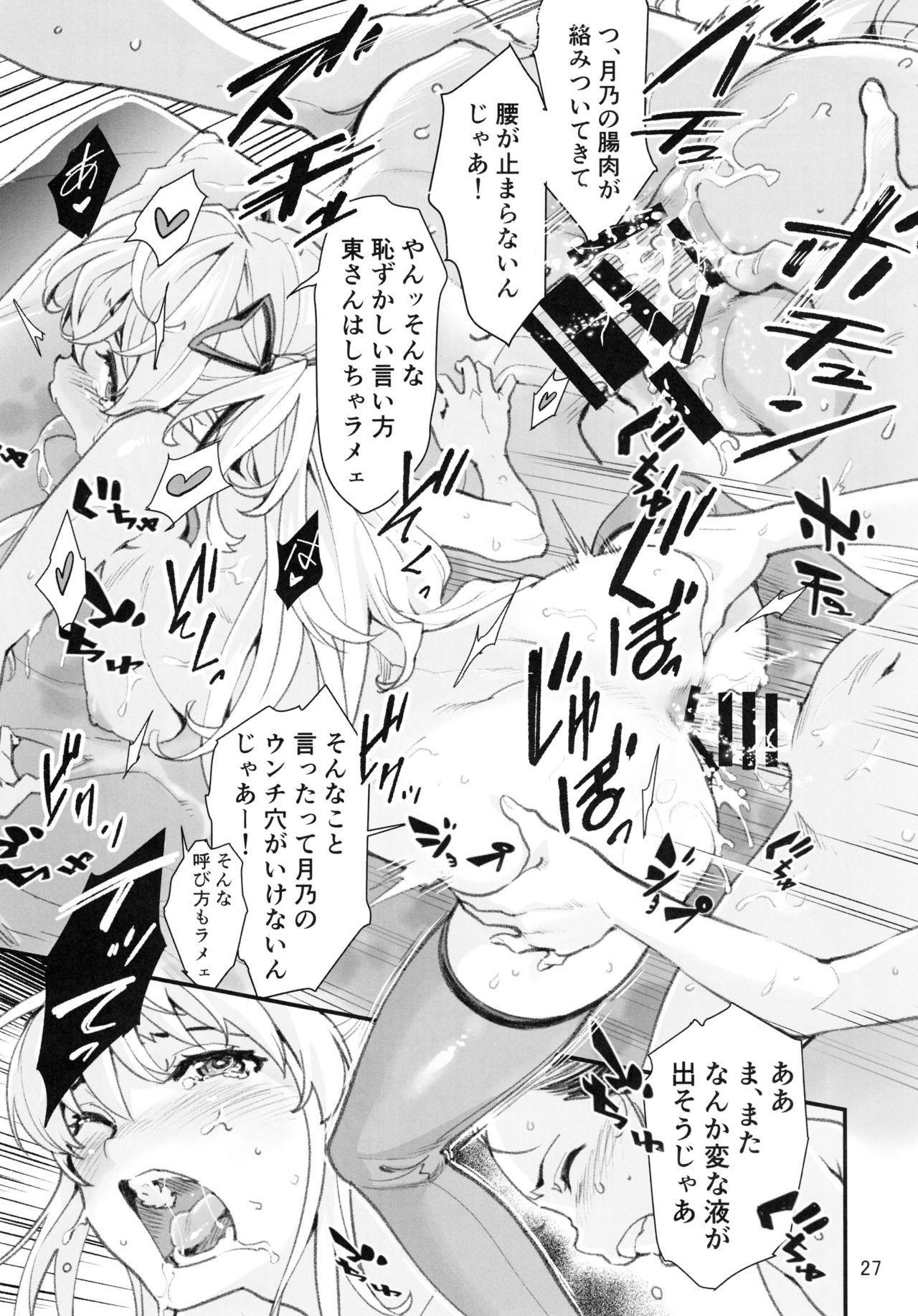 Mou Hitotsu no Tsukitate!! Ou-sama Game 2 25