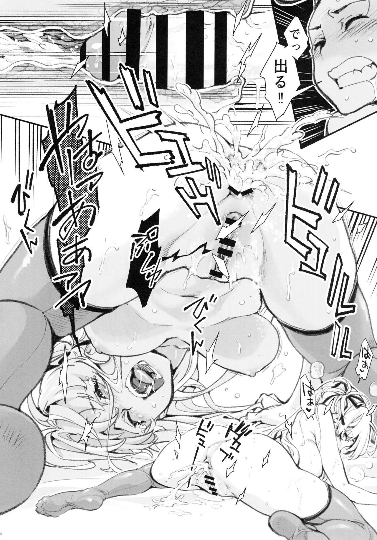 Mou Hitotsu no Tsukitate!! Ou-sama Game 2 26