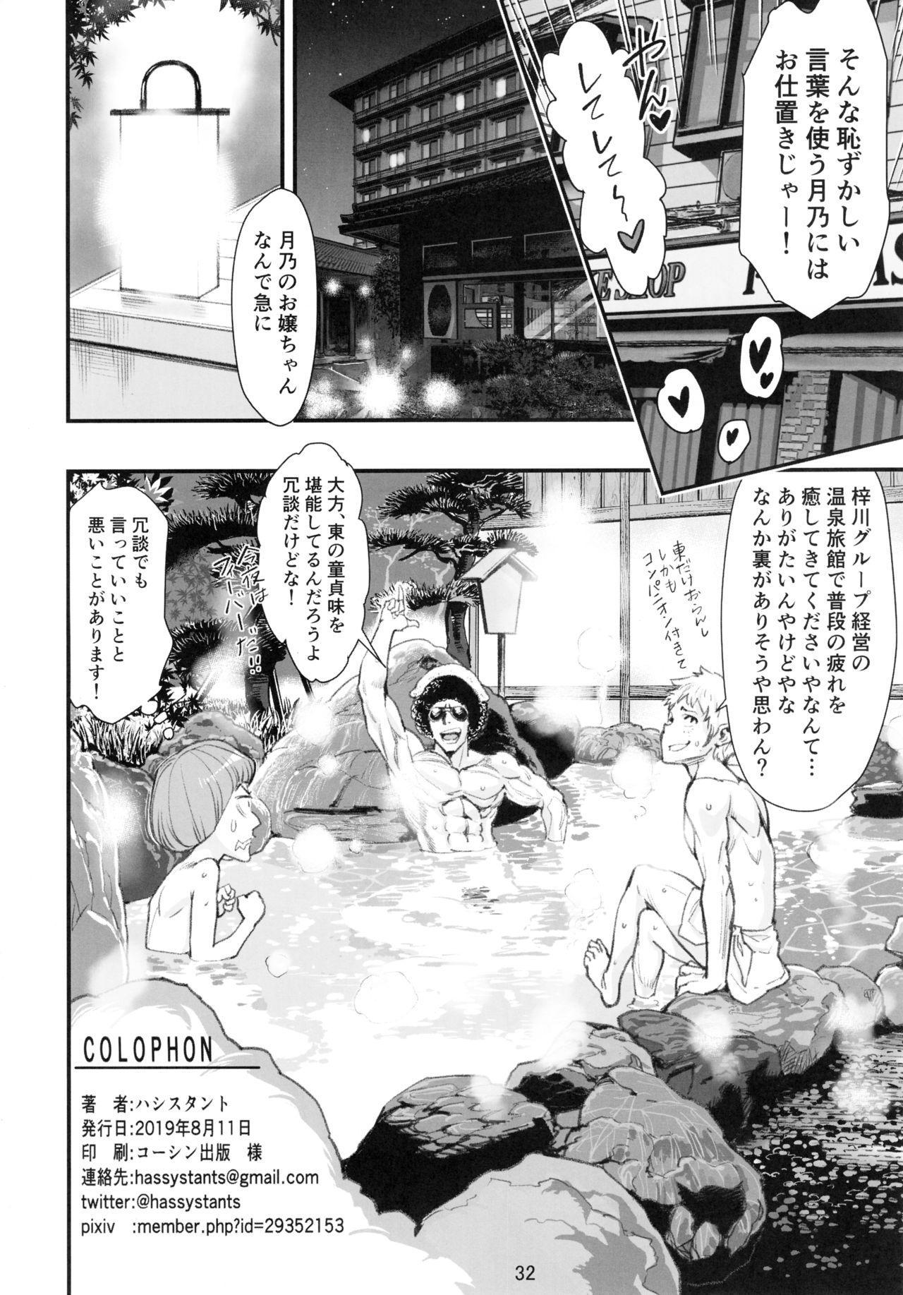 Mou Hitotsu no Tsukitate!! Ou-sama Game 2 30