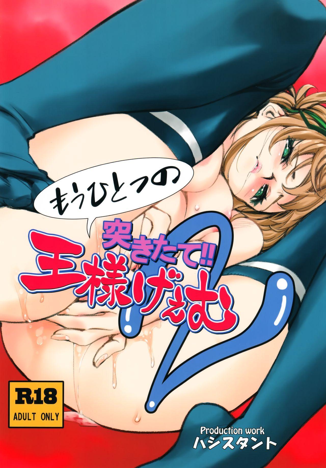 Mou Hitotsu no Tsukitate!! Ou-sama Game 2 31