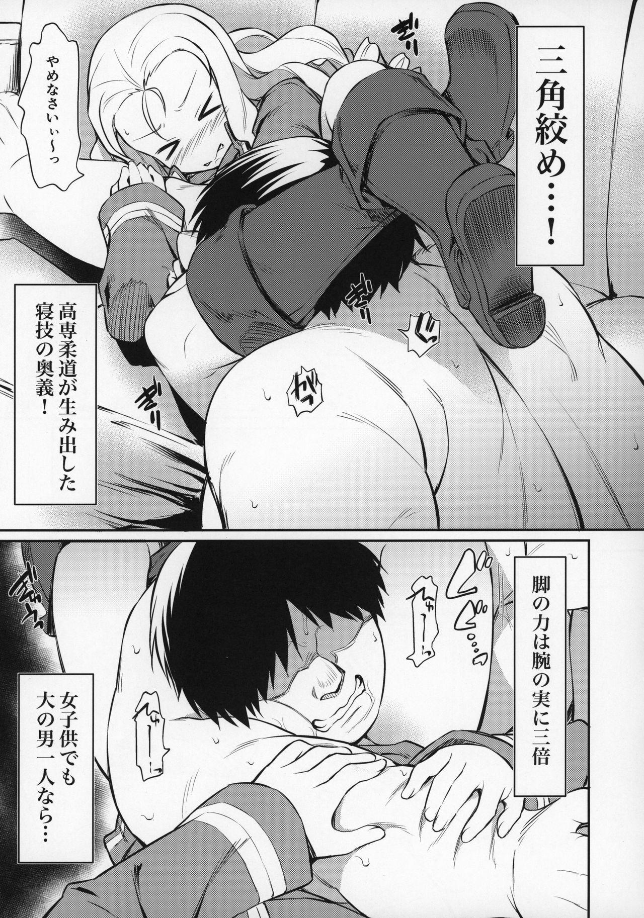 Marie-sama no Sankakujime 21