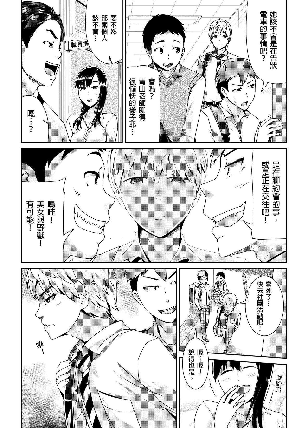 Shuudan Chikan ni Kakomarete Ganimata Iki Suru Onna Kyoushi Ch. 2 4