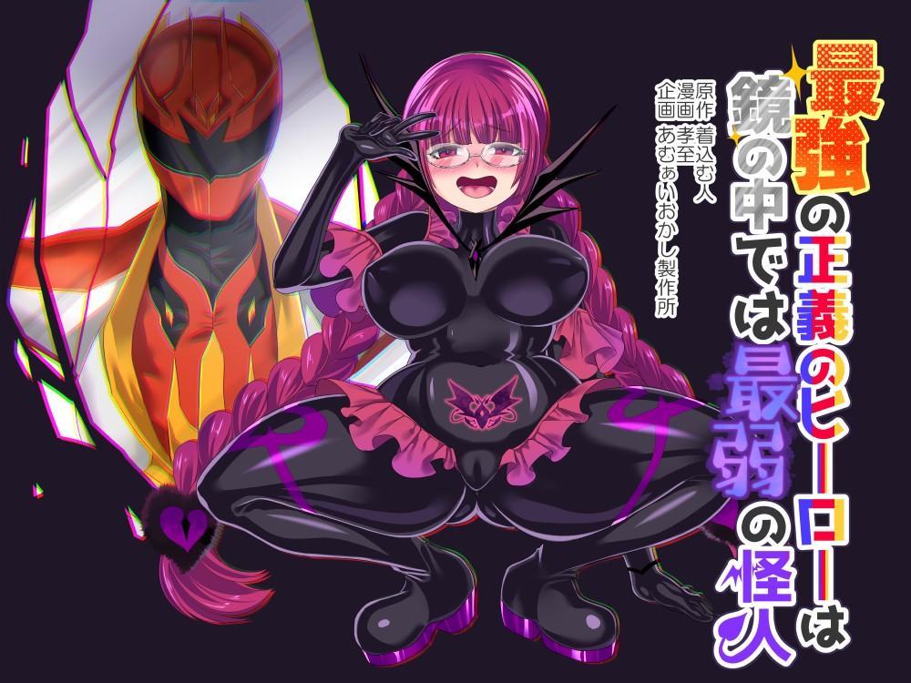 Saikyou no Seigi no Hero wa Kagami no Naka dewa Saijaku no Kaijin 0