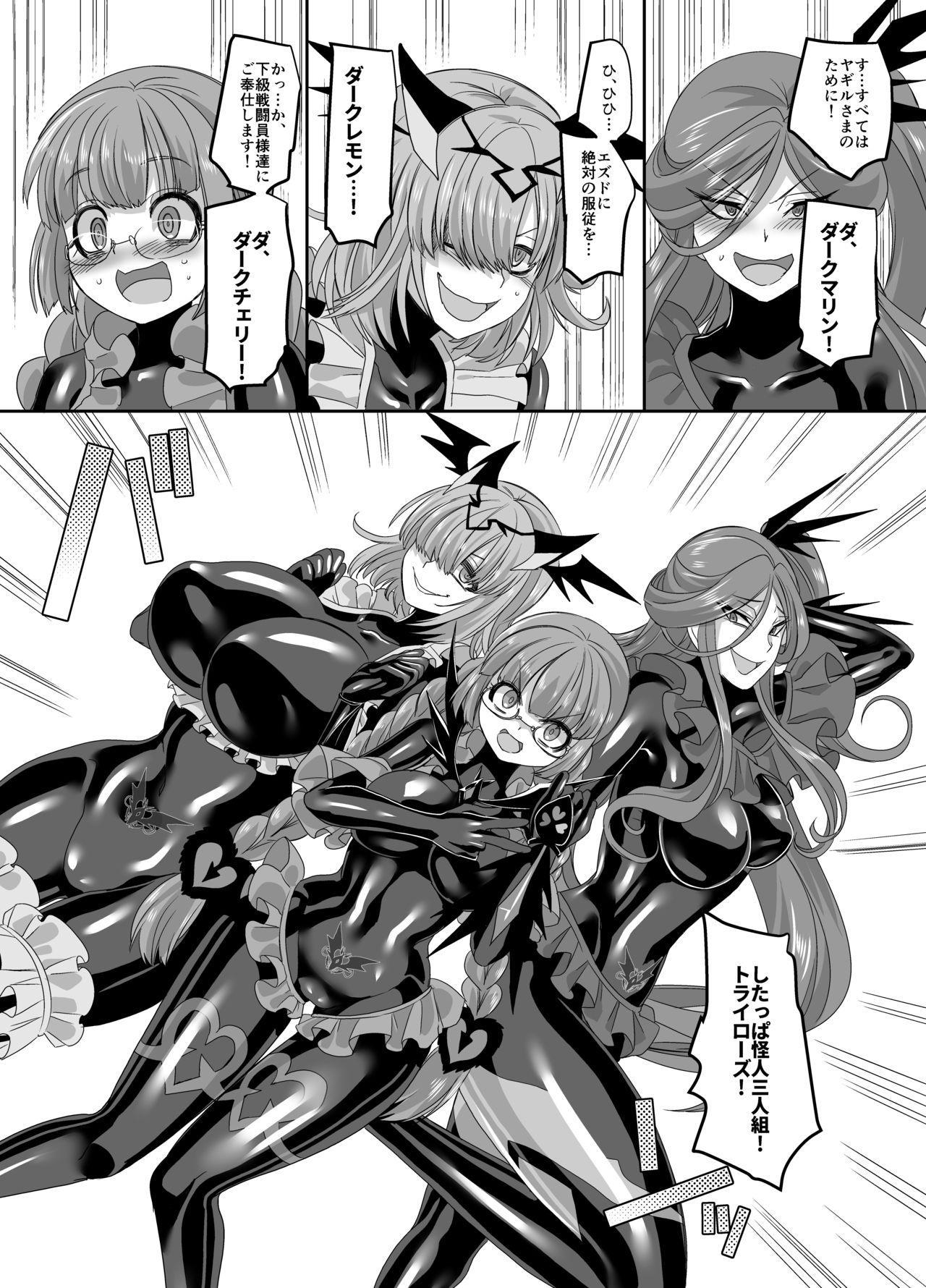 Saikyou no Seigi no Hero wa Kagami no Naka dewa Saijaku no Kaijin 16
