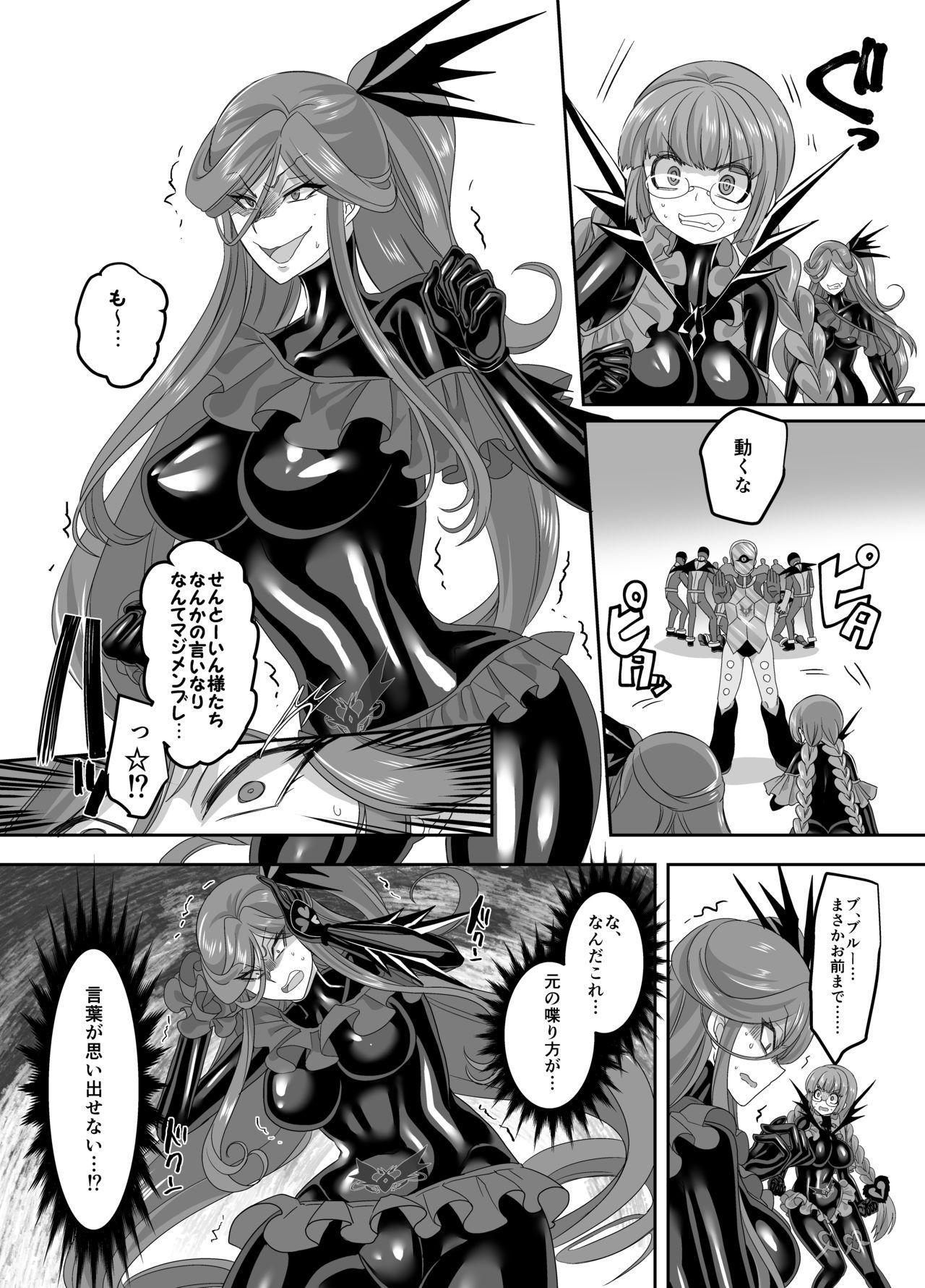 Saikyou no Seigi no Hero wa Kagami no Naka dewa Saijaku no Kaijin 26